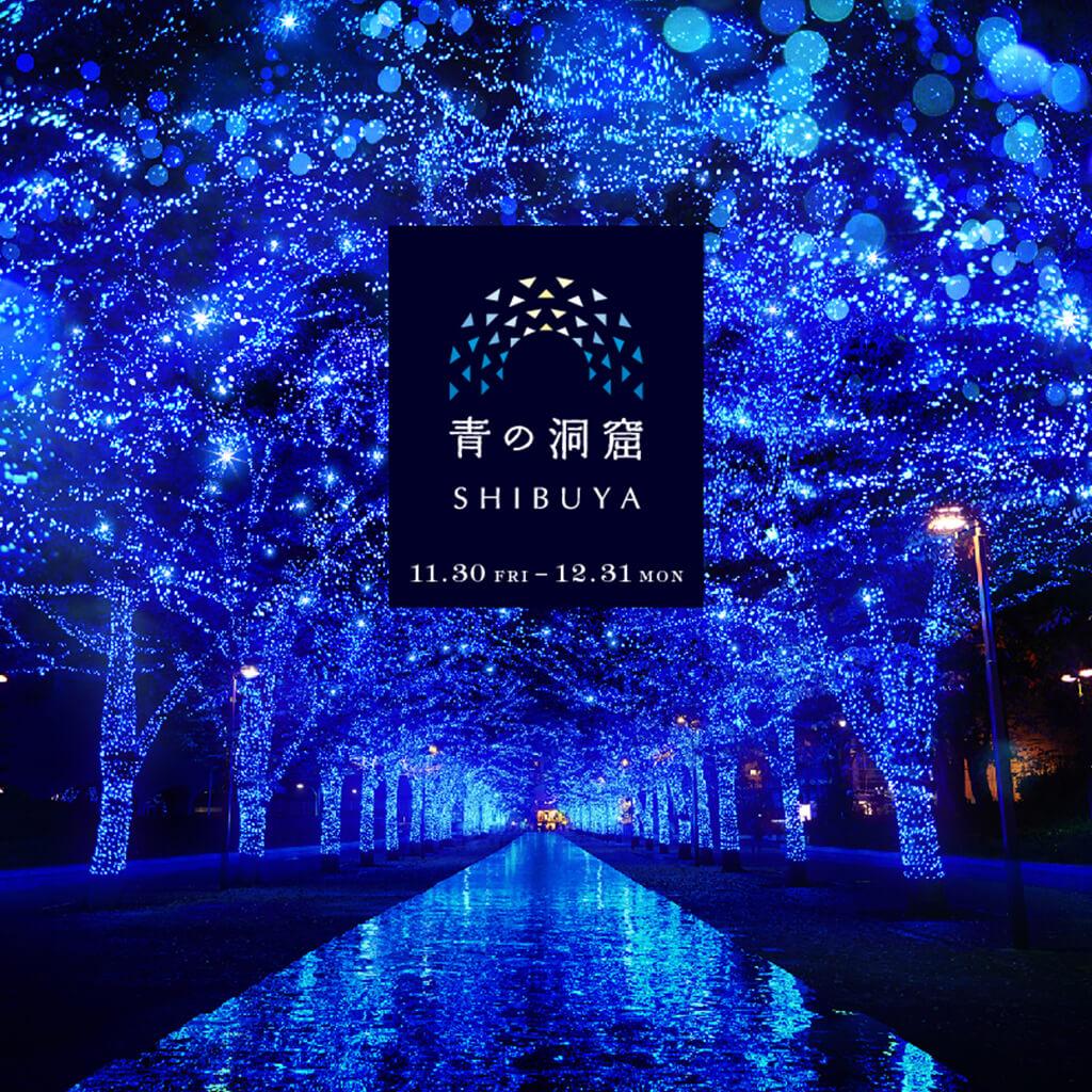 渋谷の街を青く彩るイルミネーション『青の洞窟 SHIBUYA』開催