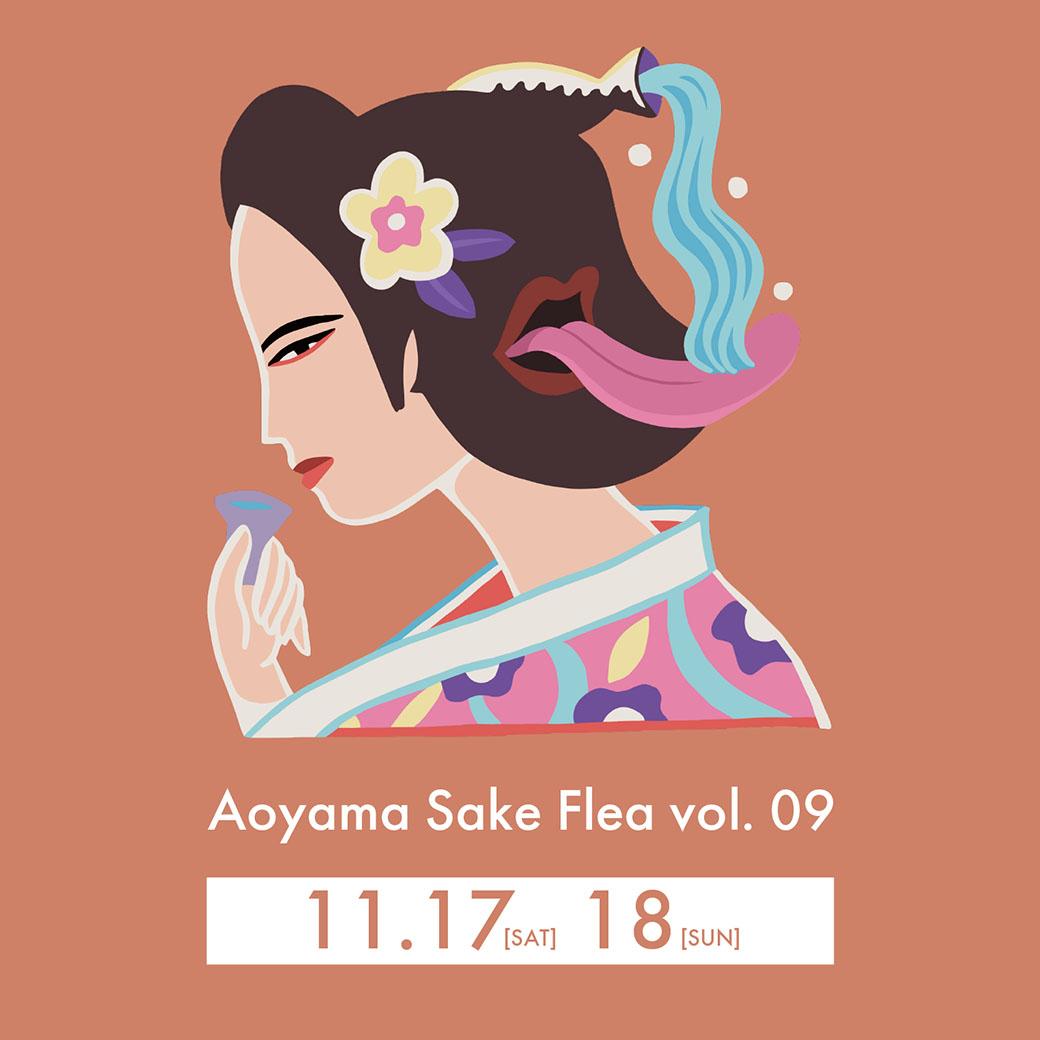 120種類以上を飲み比べ。語りたくなる日本酒が見つかるイベント、青山で開催