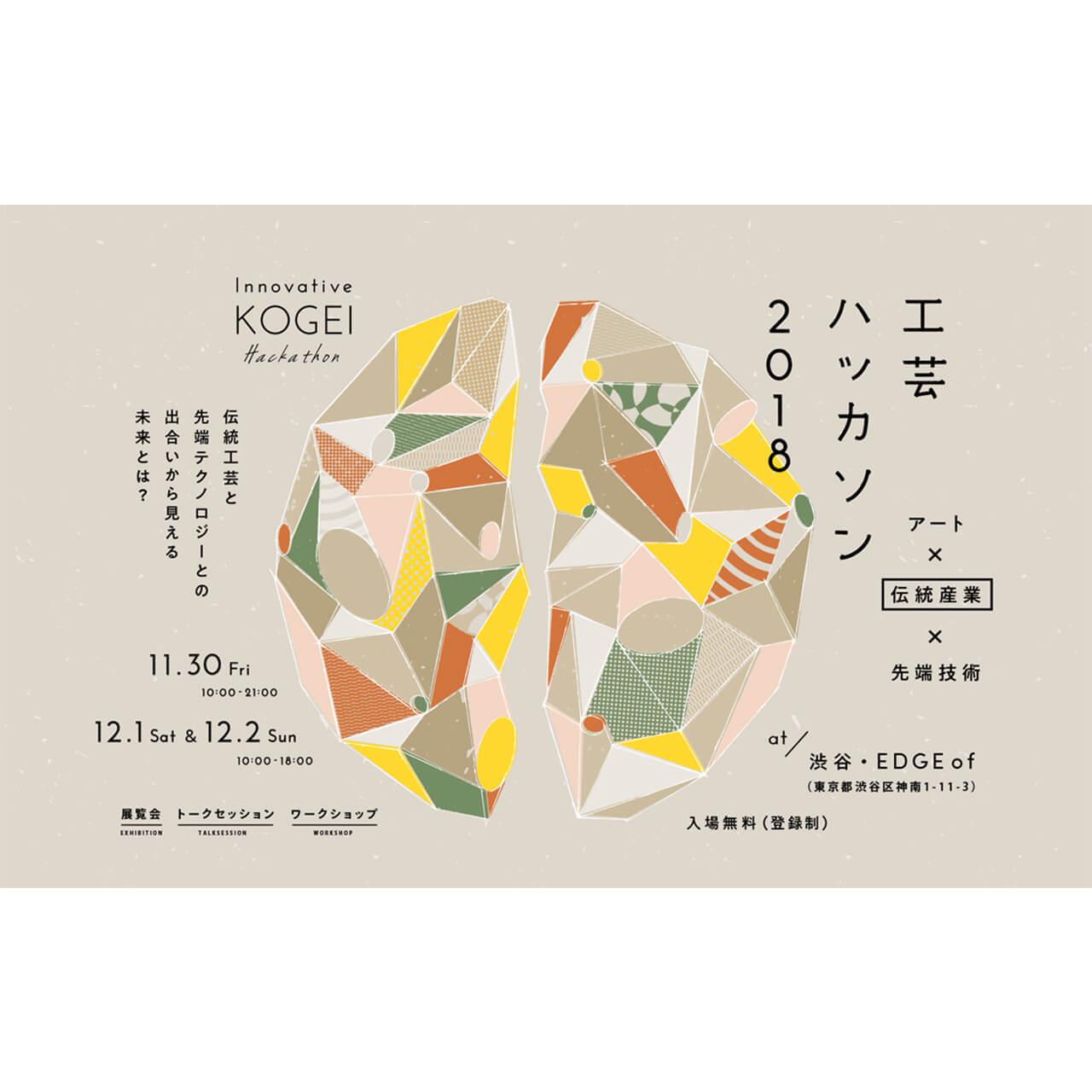 伝統産業の未来をアートと先端技術で切り開く「工芸ハッカソン」が渋谷で開催