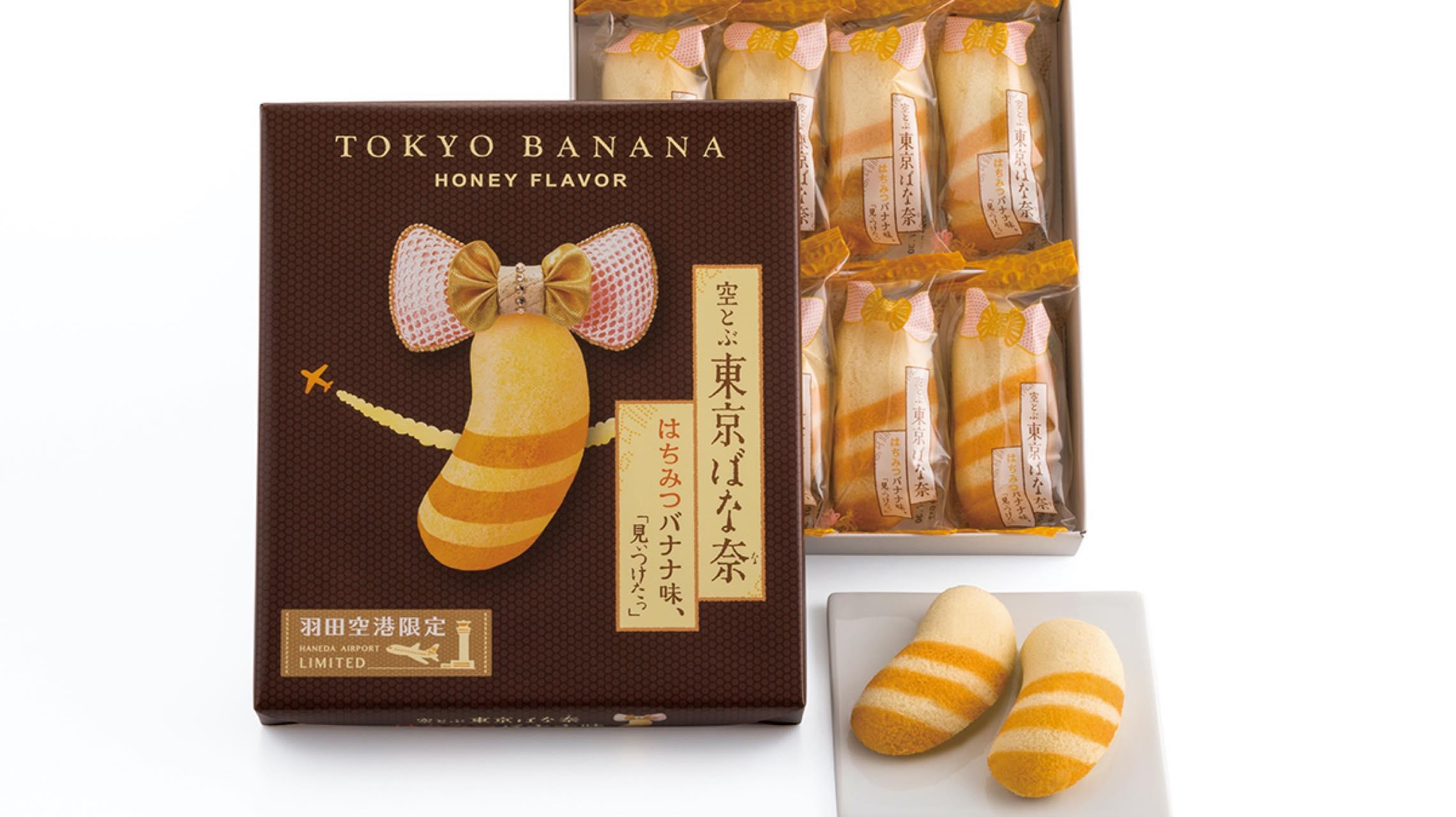 「おもてなしコンシェルジュ」おすすめの羽田空港で買える東京土産