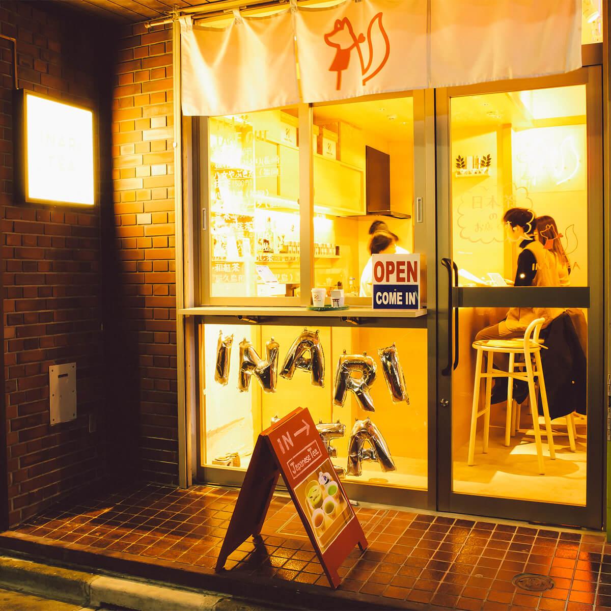 2軒目はバーとカフェの中間で。 日本茶カフェ「INARI TEA」のすすめ