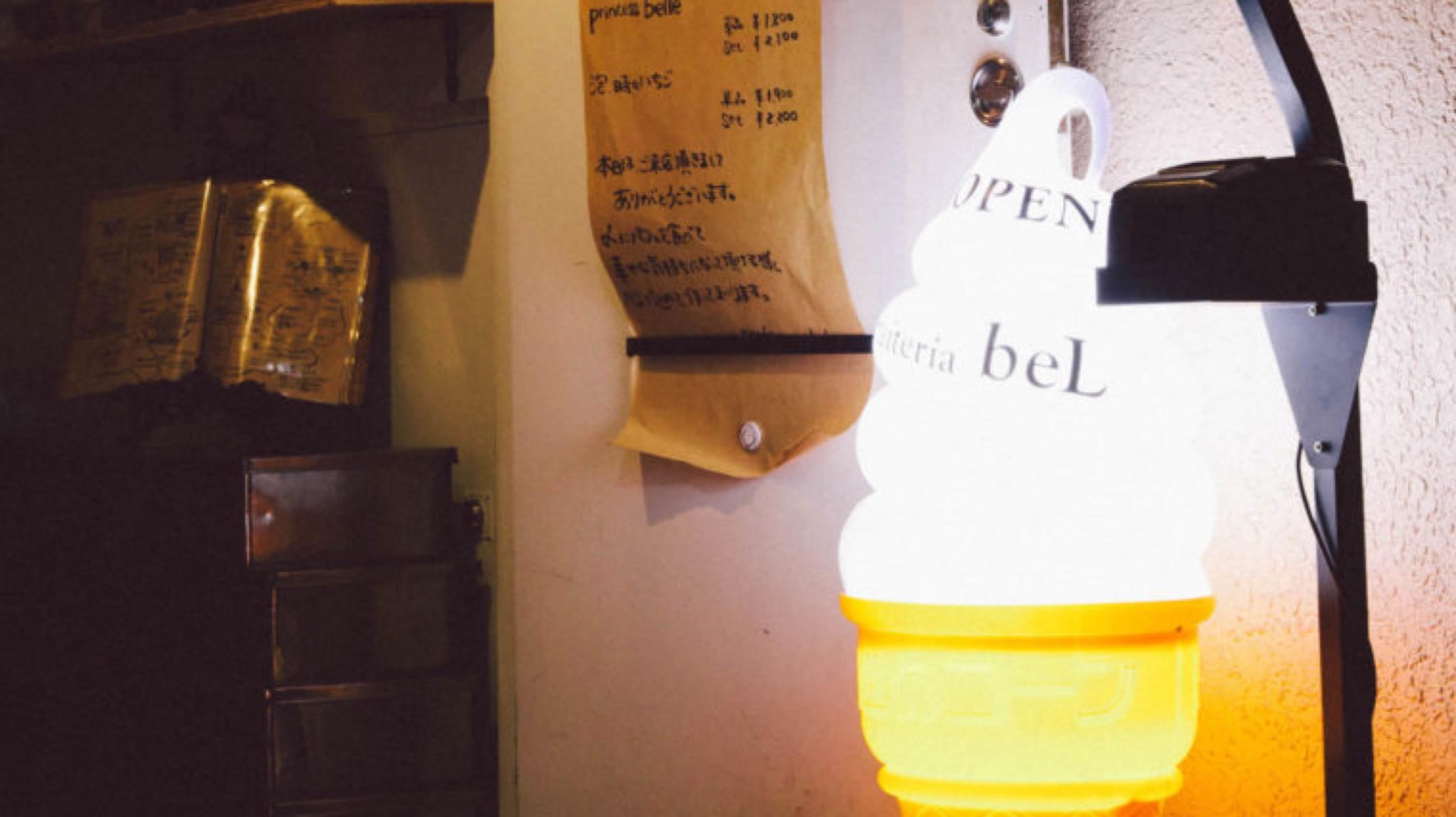 今夜、いい夢が見られるカフェ。 道玄坂「beL」のパフェで終える一日
