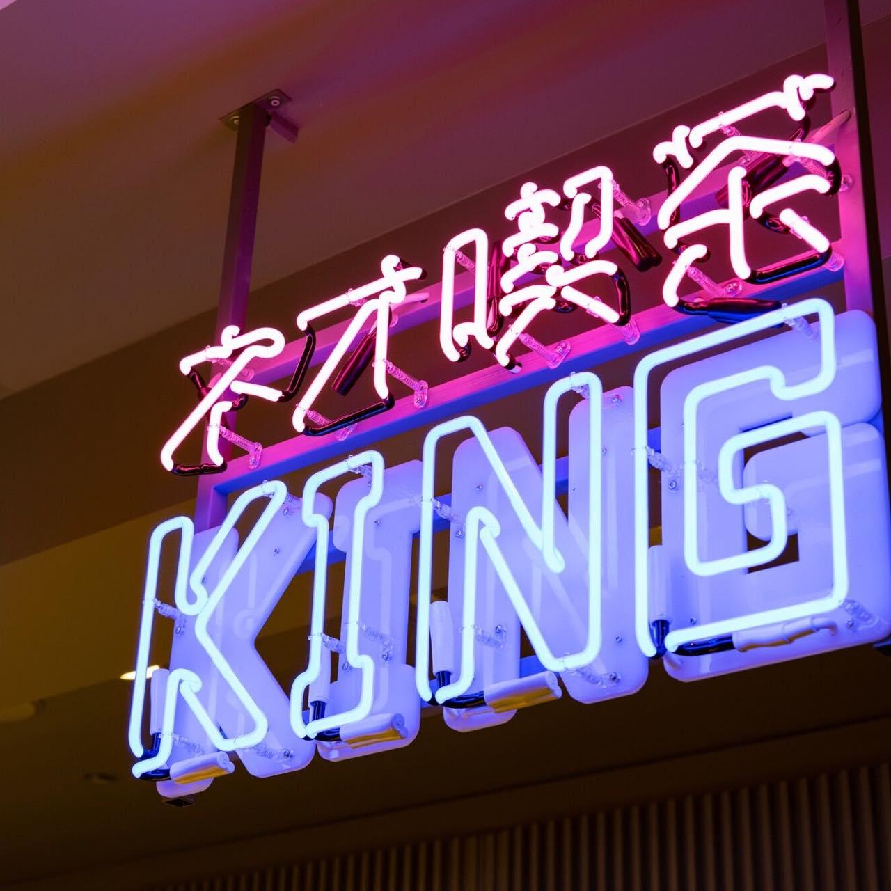 人気シェフによる食を楽しむ「ネオ喫茶KING」が有楽町にオープン