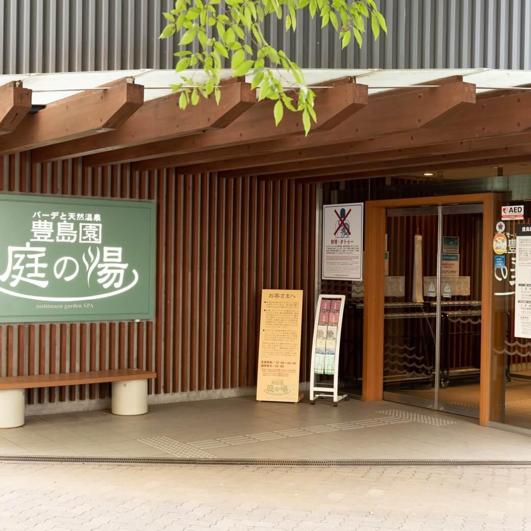 庭 の 湯 豊島園