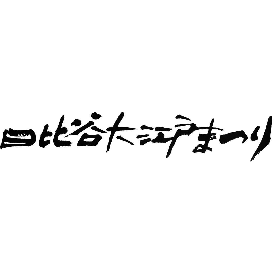 日比谷大江戸まつりのロゴ
