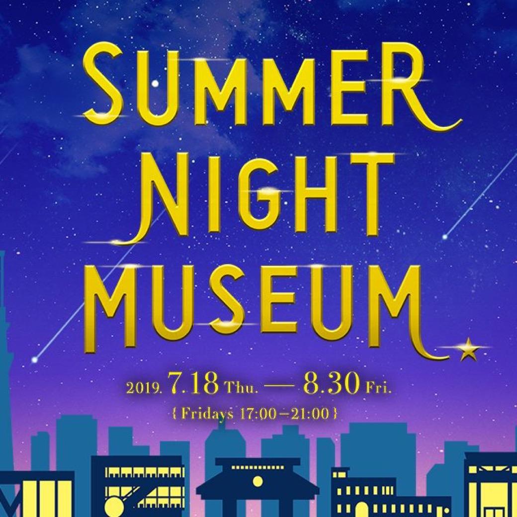 真夏の夜をアートとともに。都内美術館&博物館のナイト営業に注目
