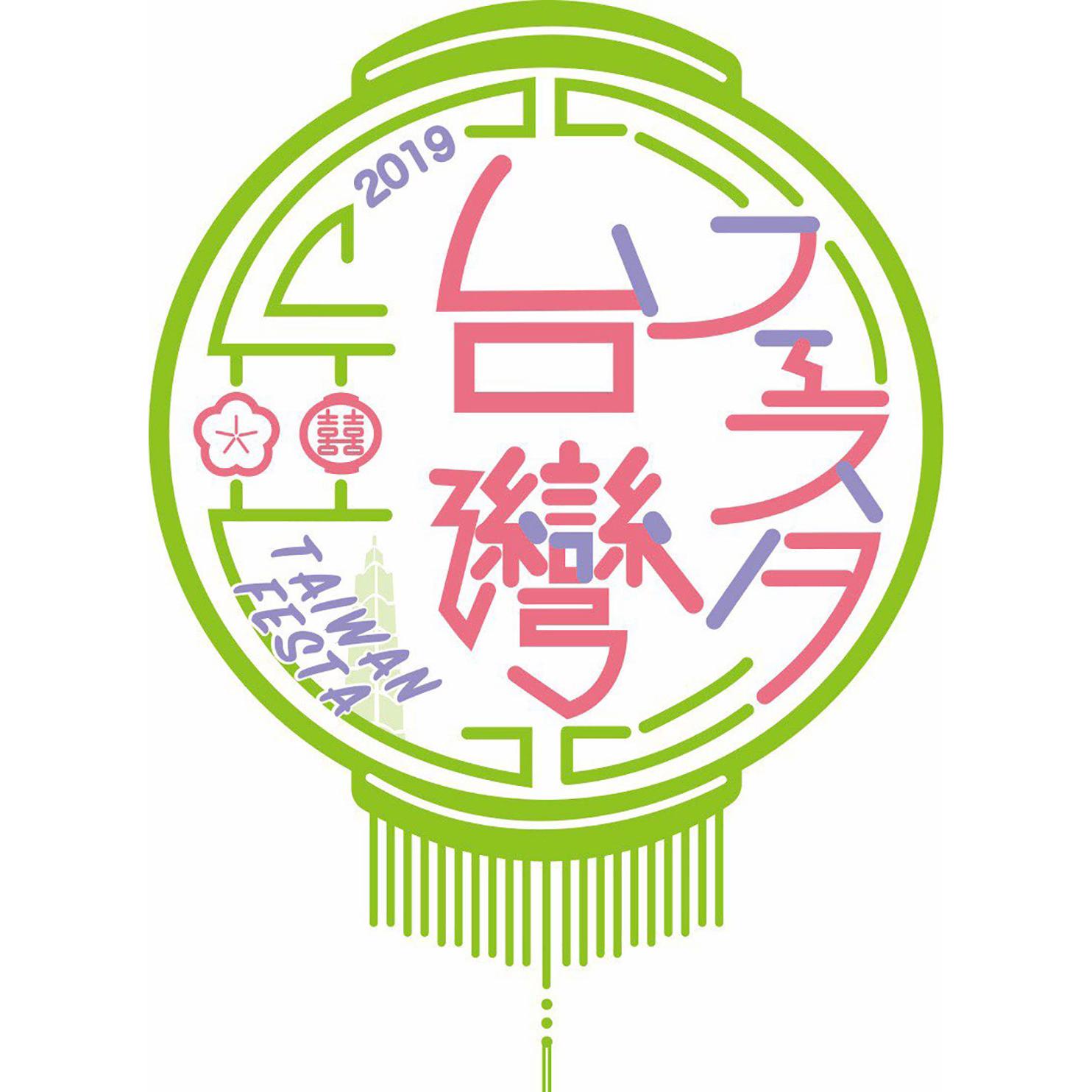台湾フェスタ2019 ~Day and Night TAIWAN~のロゴ