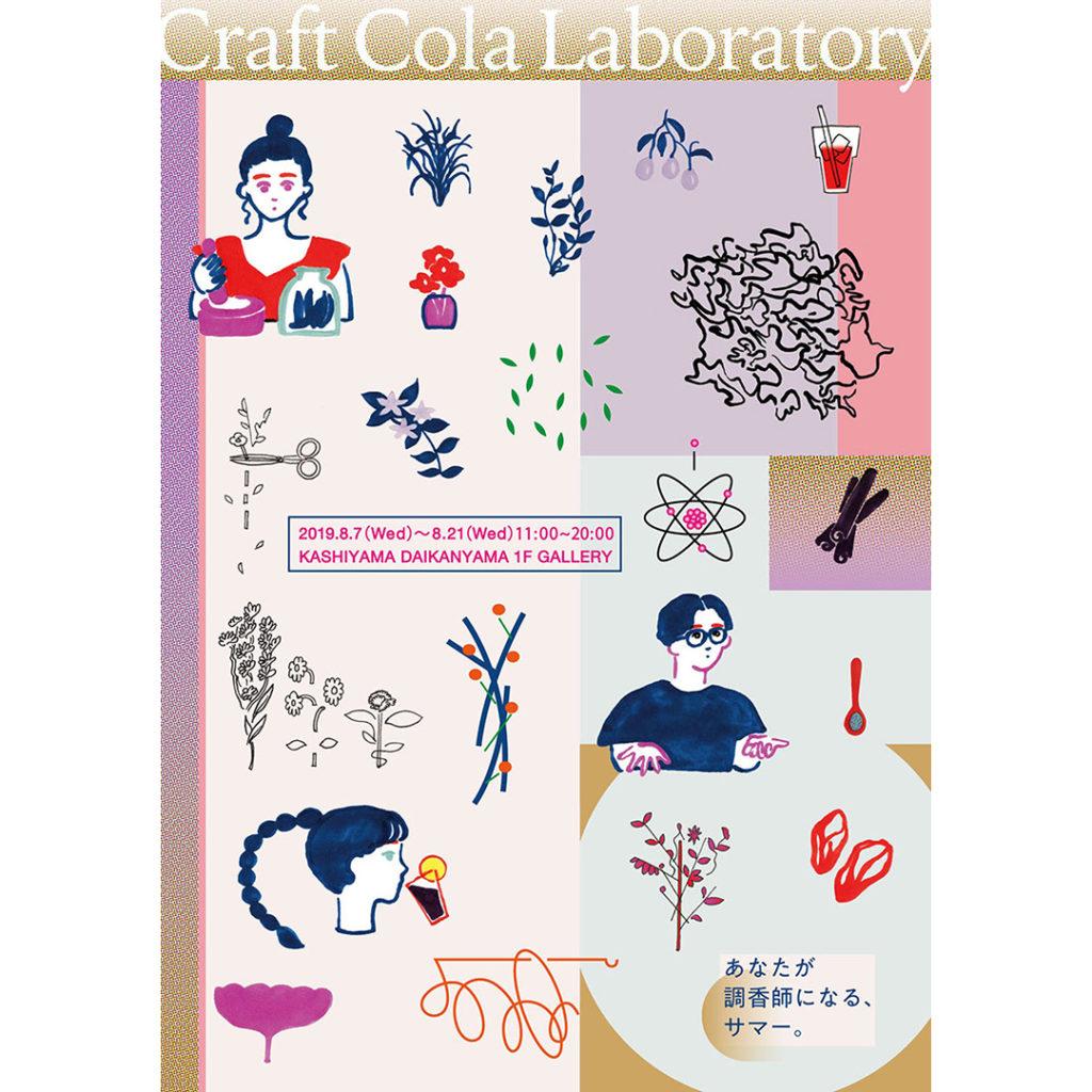 Craft Cola Laboratory - あなたが調香師になる、サマー-