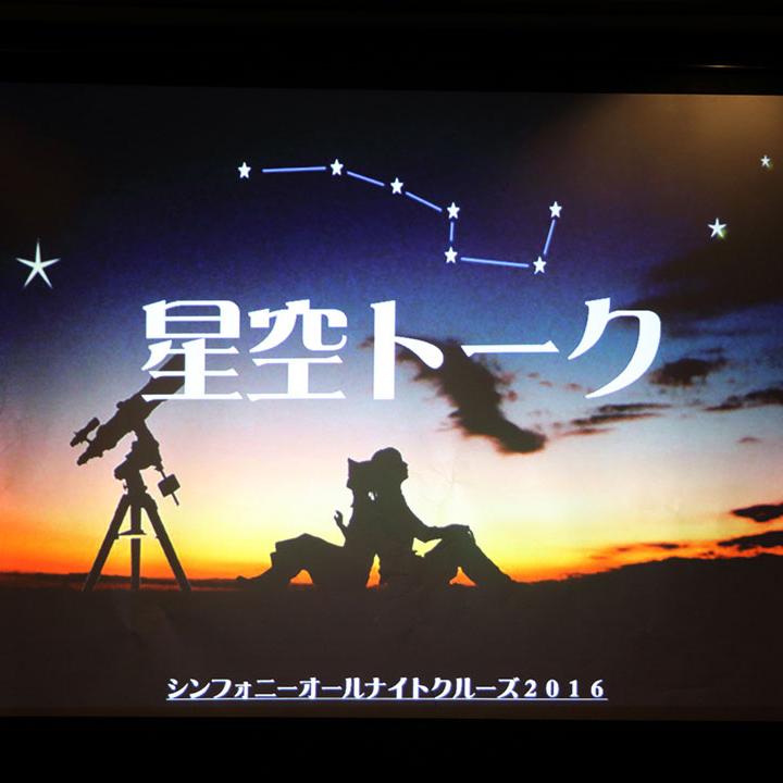 真夜中のピクニック船~東京湾オールナイトクルーズ~の星空トーク