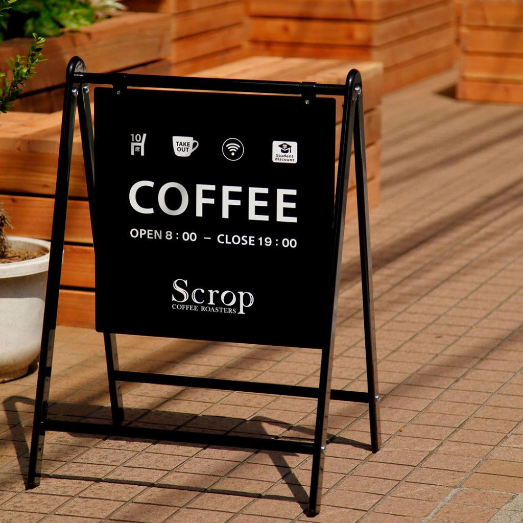 Scrop COFFEE ROASTERS 青山店(スクロップコーヒーロースターズ)の看板