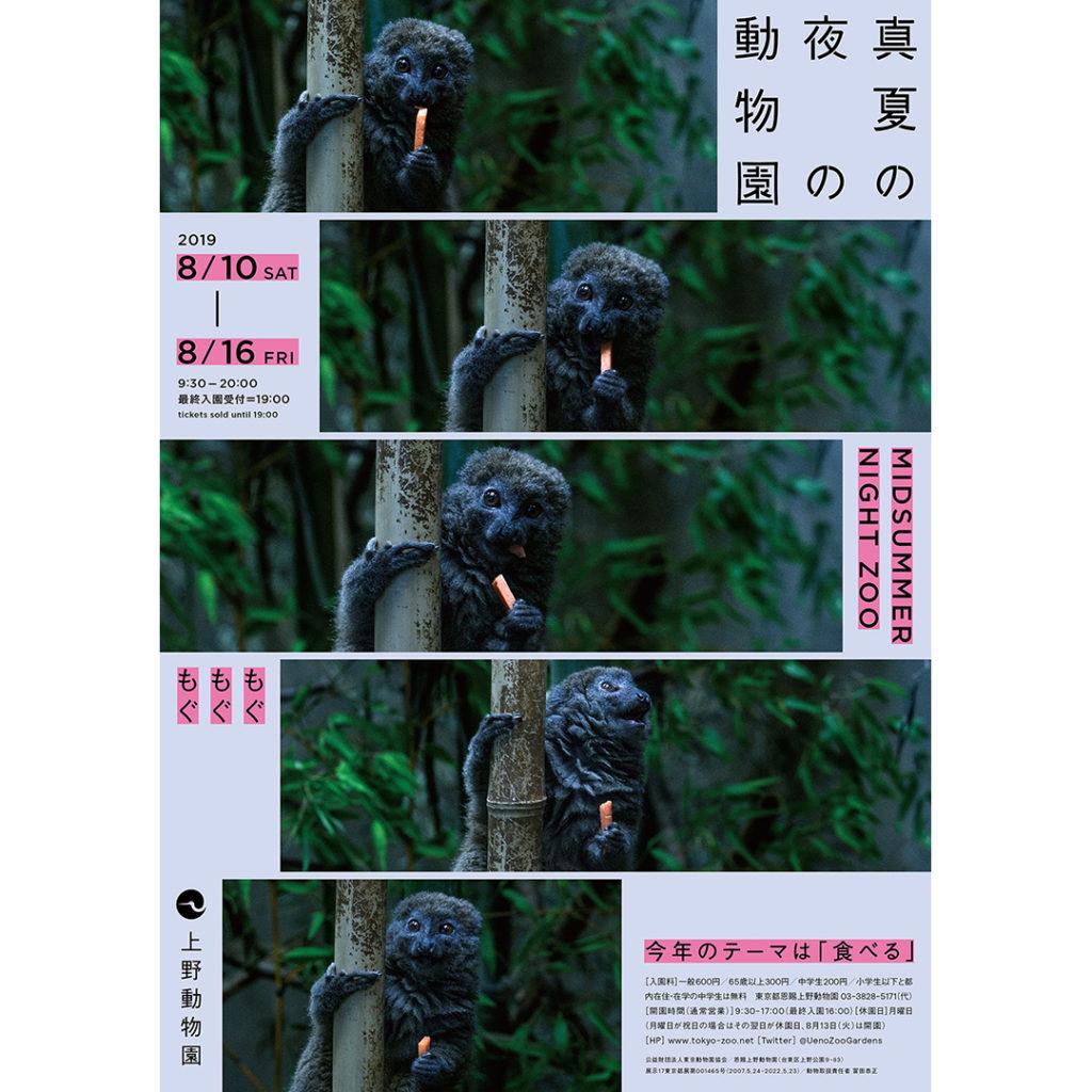 恩賜上野動物園「真夏の夜の動物園」のポスター
