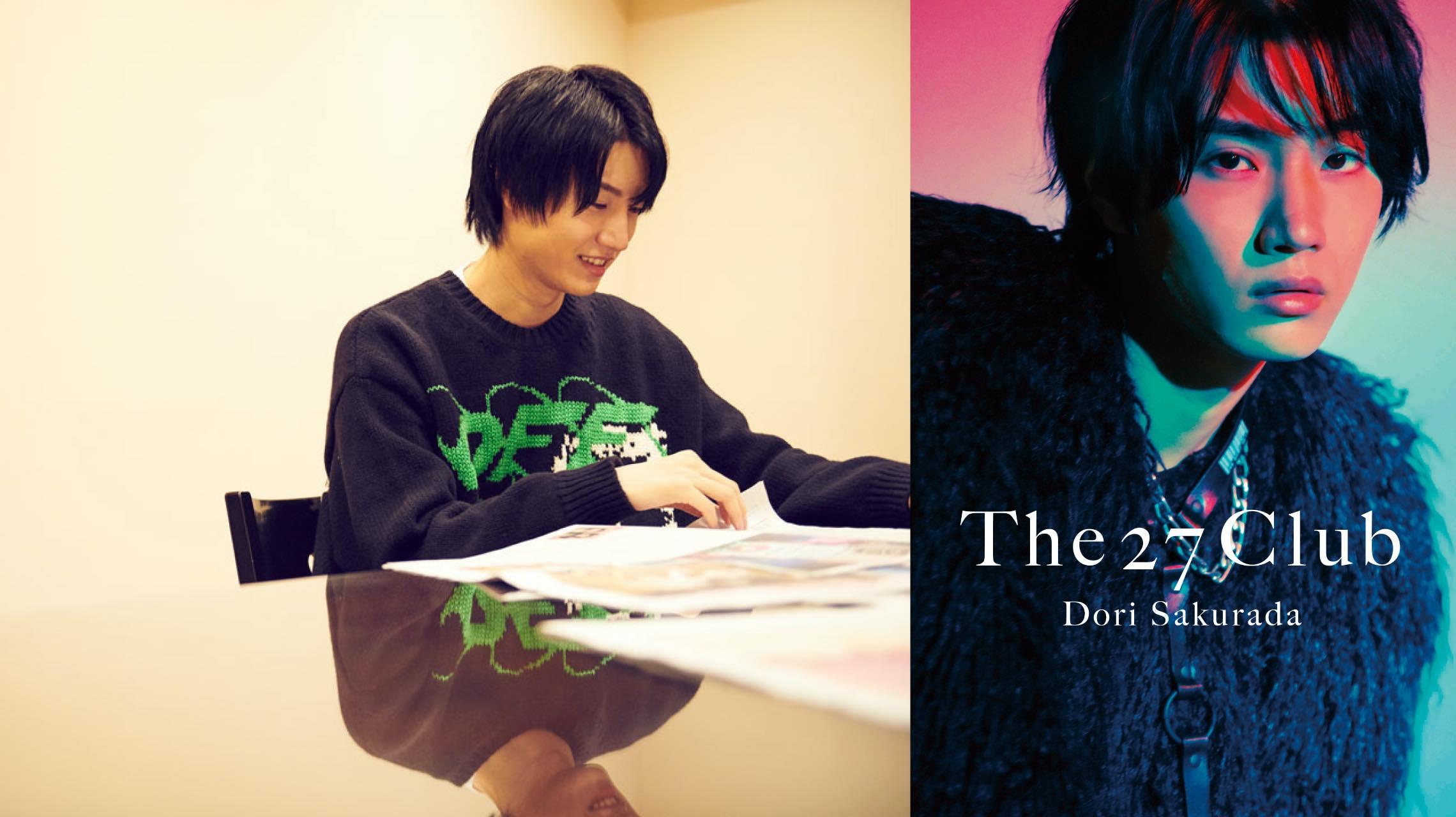 桜田通の現在形。写真集『The 27 Club』に込めた27歳の終わり
