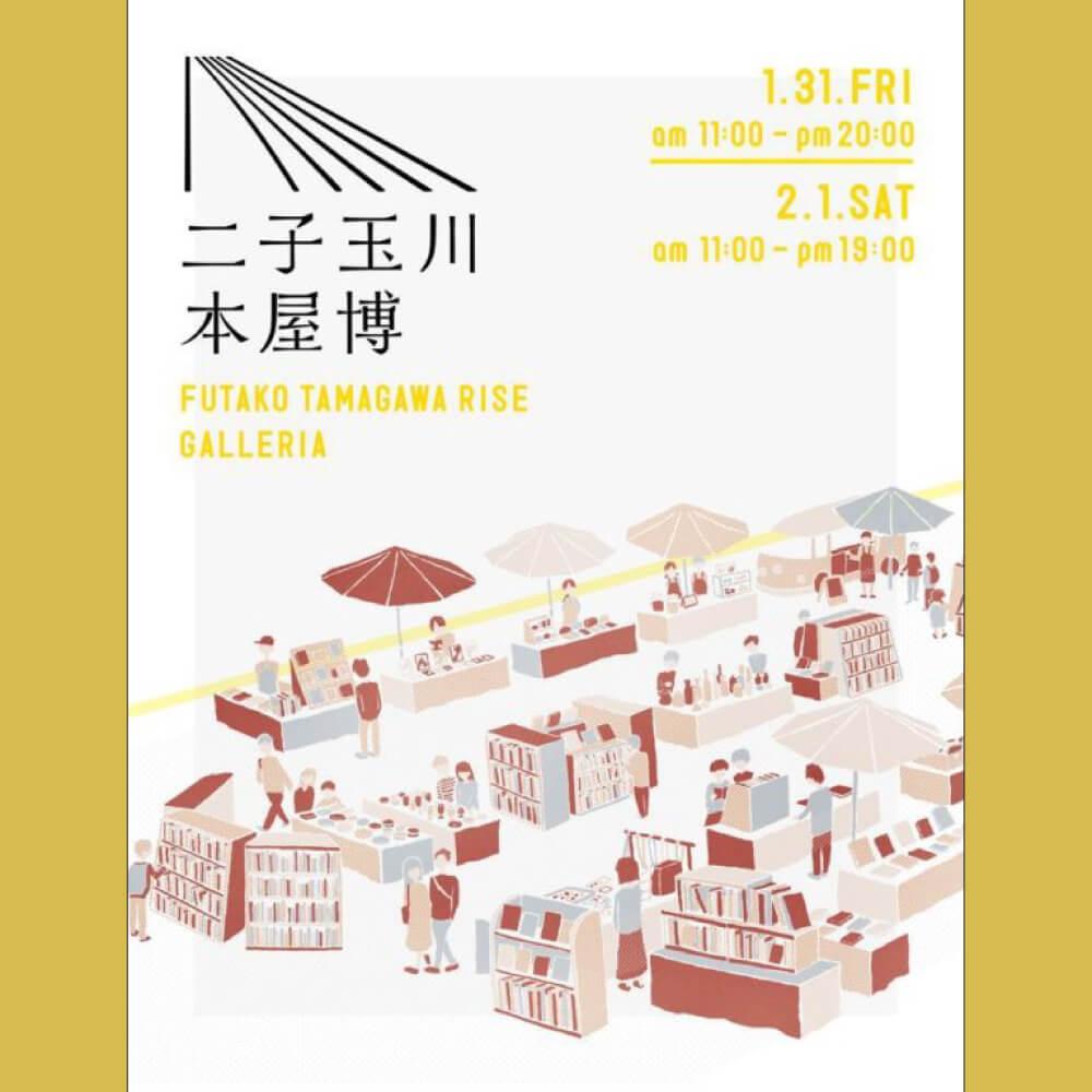 40の個性派書店と出会える。二子玉川で「本屋博」を開催
