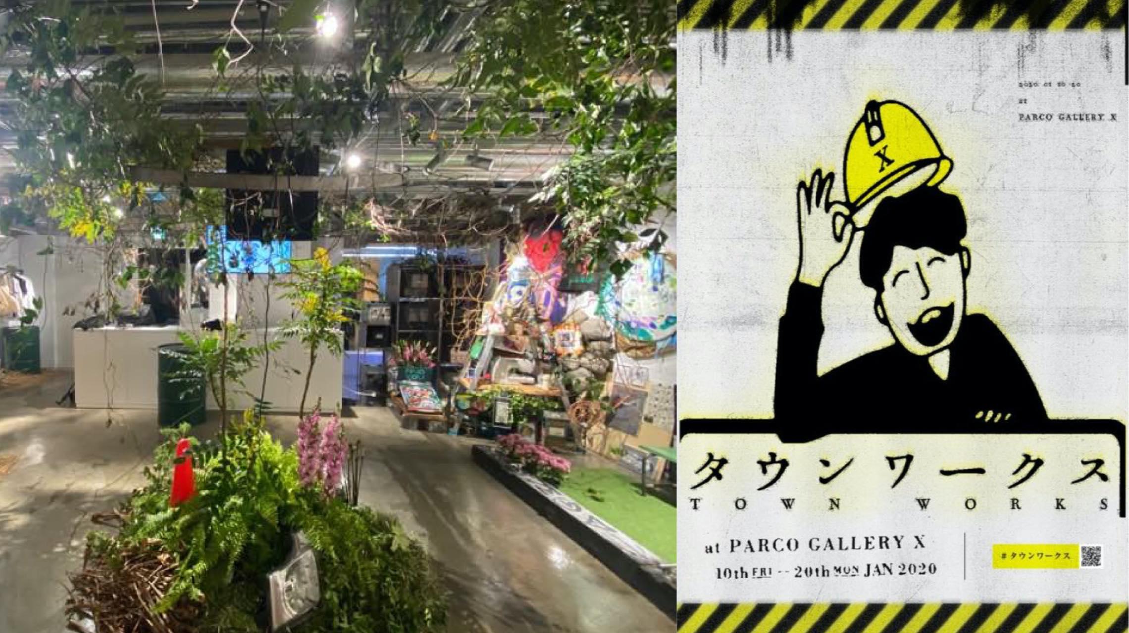 展示するのは「変化」。渋谷PARCOで一風変わった展覧会が開催