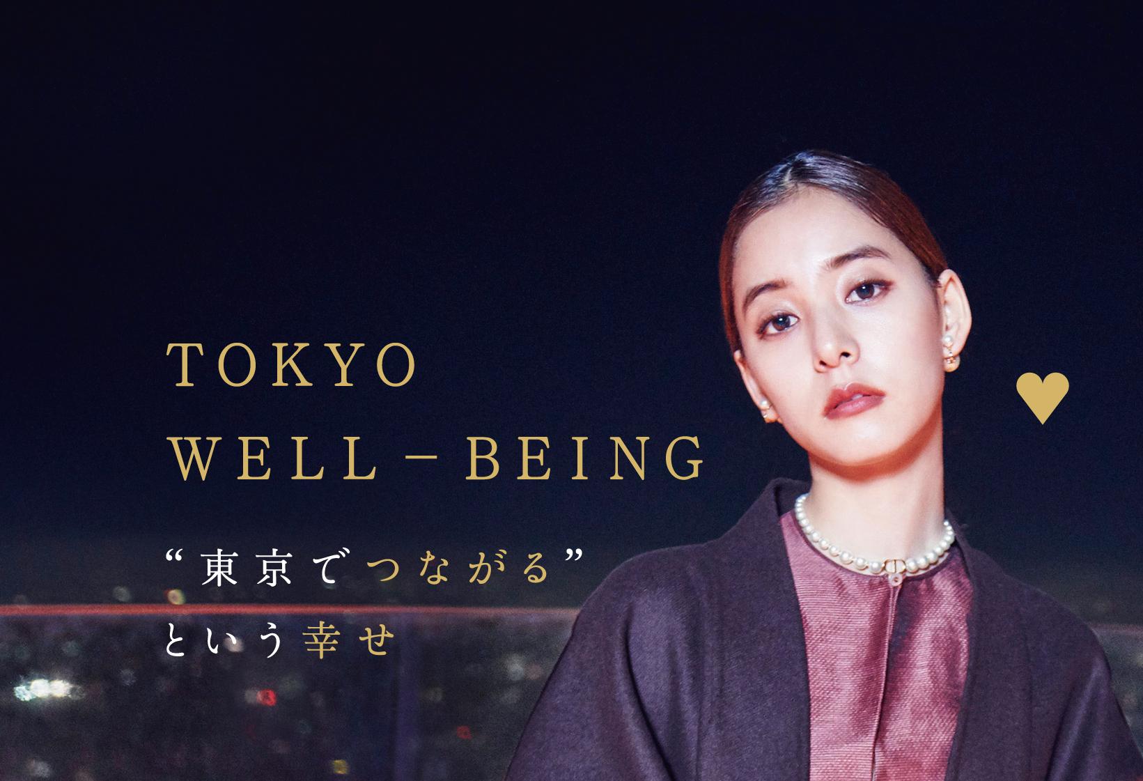 "TOKYO WELL-BEING ""東京でつながる""という幸せ"