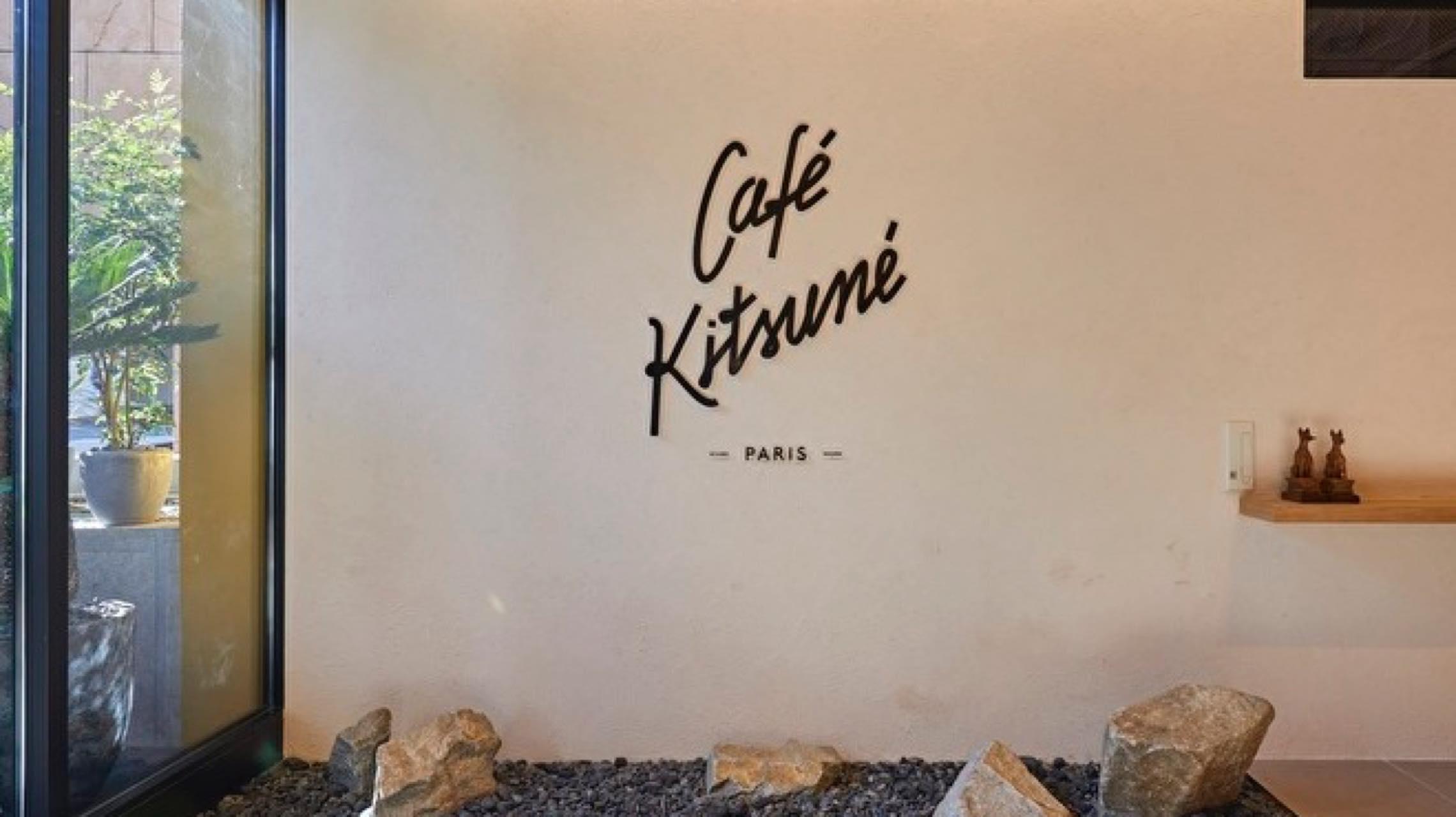 世界中のカフェ好きが集う「カフェキツネ」が移転アップデート。進化し続ける青山の注目アドレス