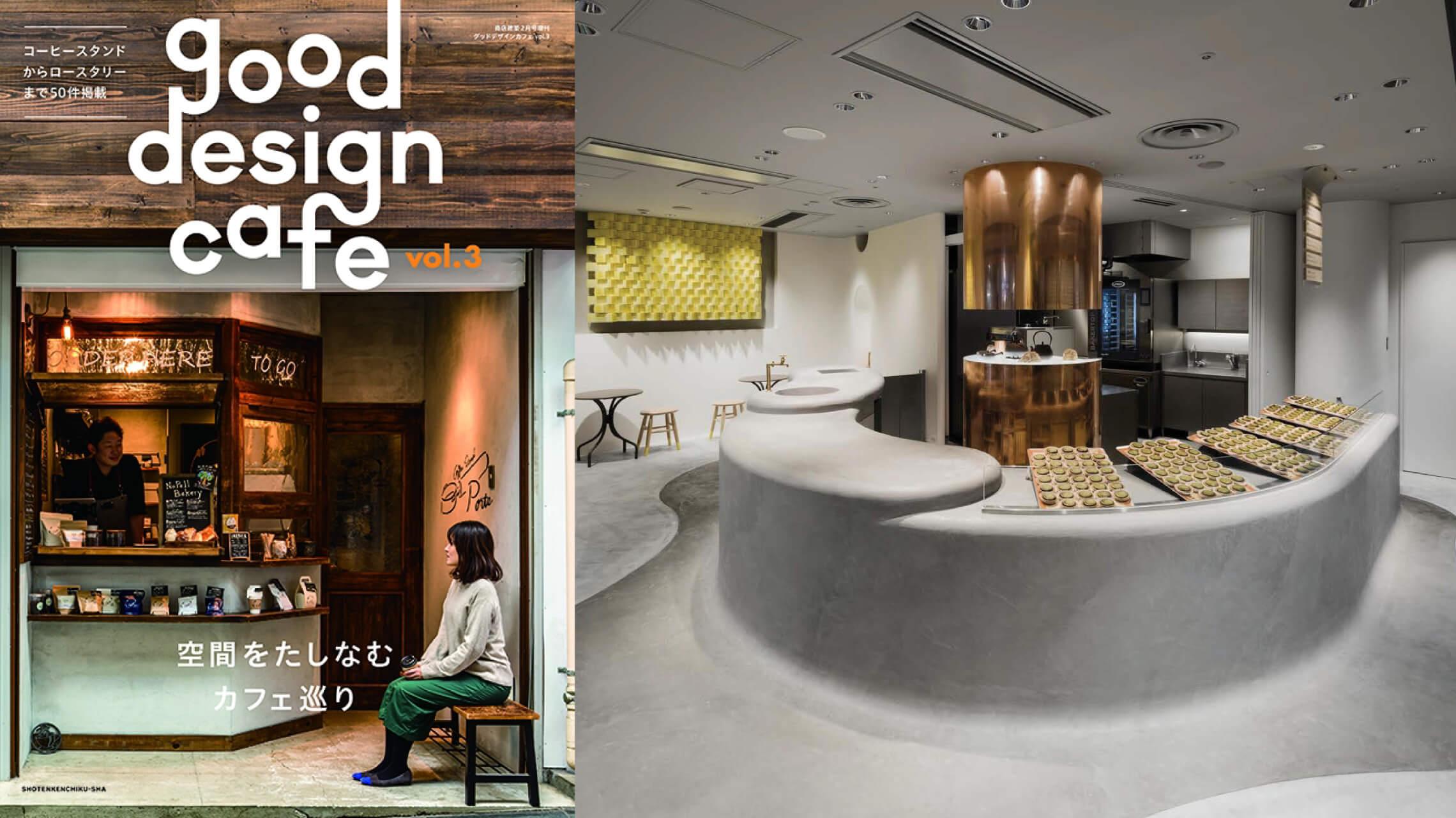 カフェ探しのお供に「good design cafe」を。空間デザインからお気に入りを見つけよう