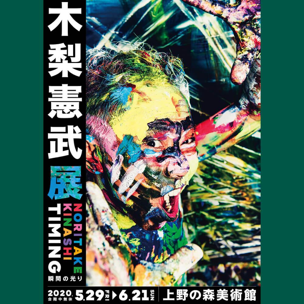 東京・上野の森美術館で「木梨憲武展」開催。その世界観を堪能しよう。