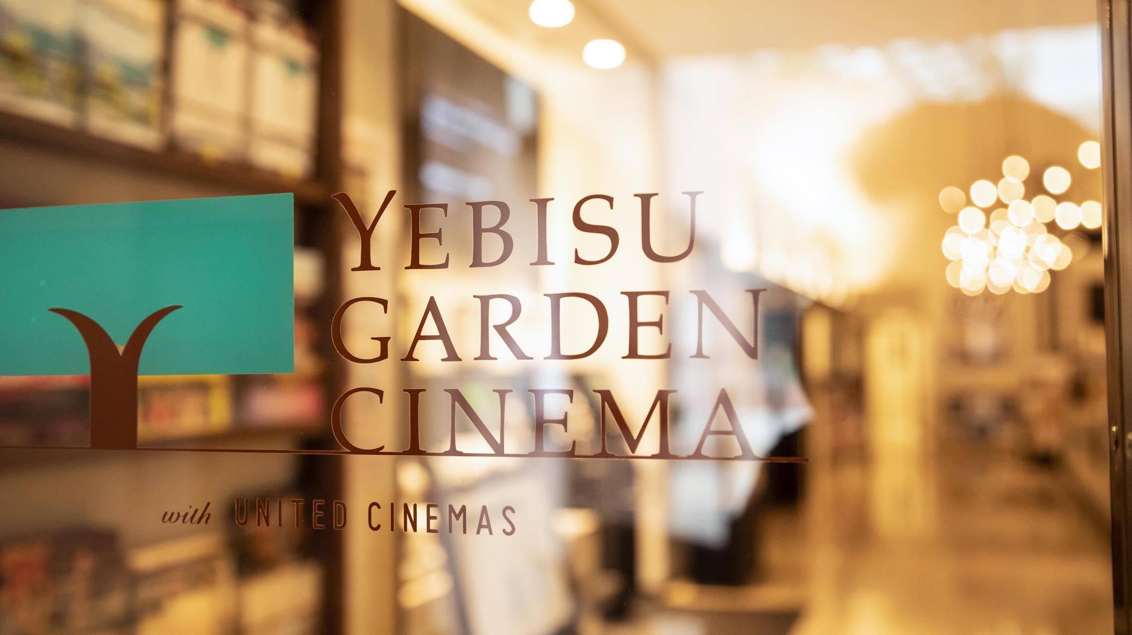 恵比寿という街と一緒に映画を楽しむ。「YEBISU GARDEN CINEMA」のある1日