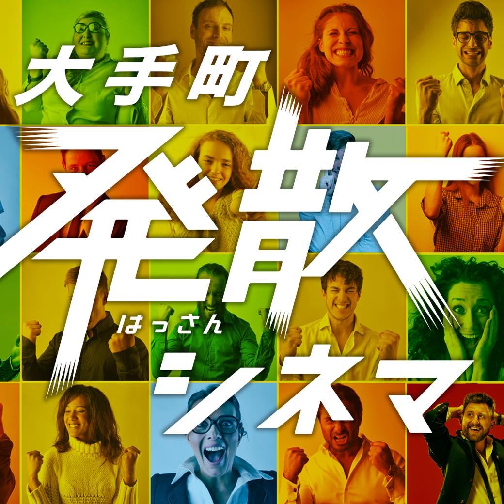【開催中止】大手町発散シネマ