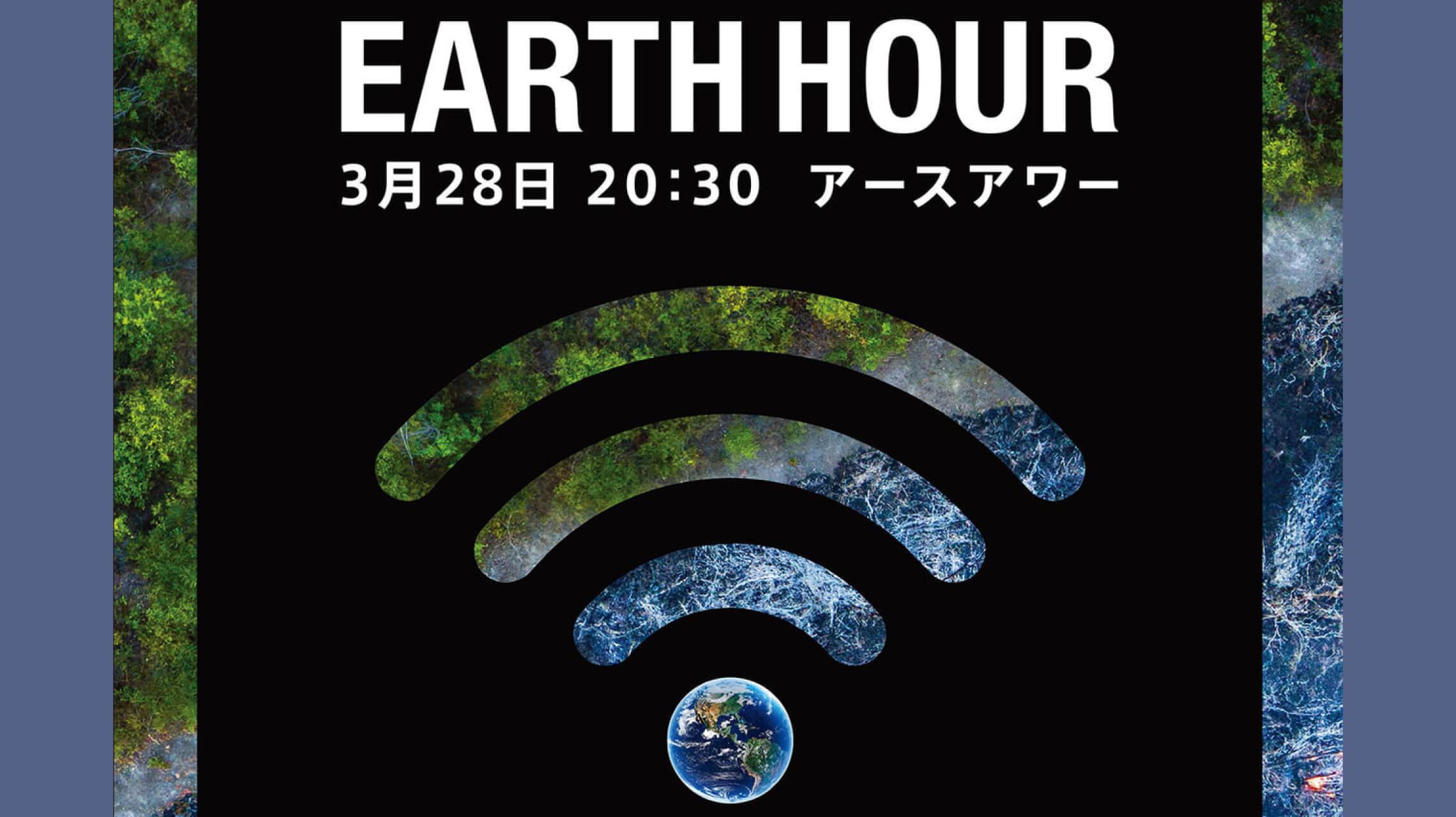 """世界最大級""""消灯する""""環境アクション「EARTH HOUR 2020」世界188カ国で開催"""