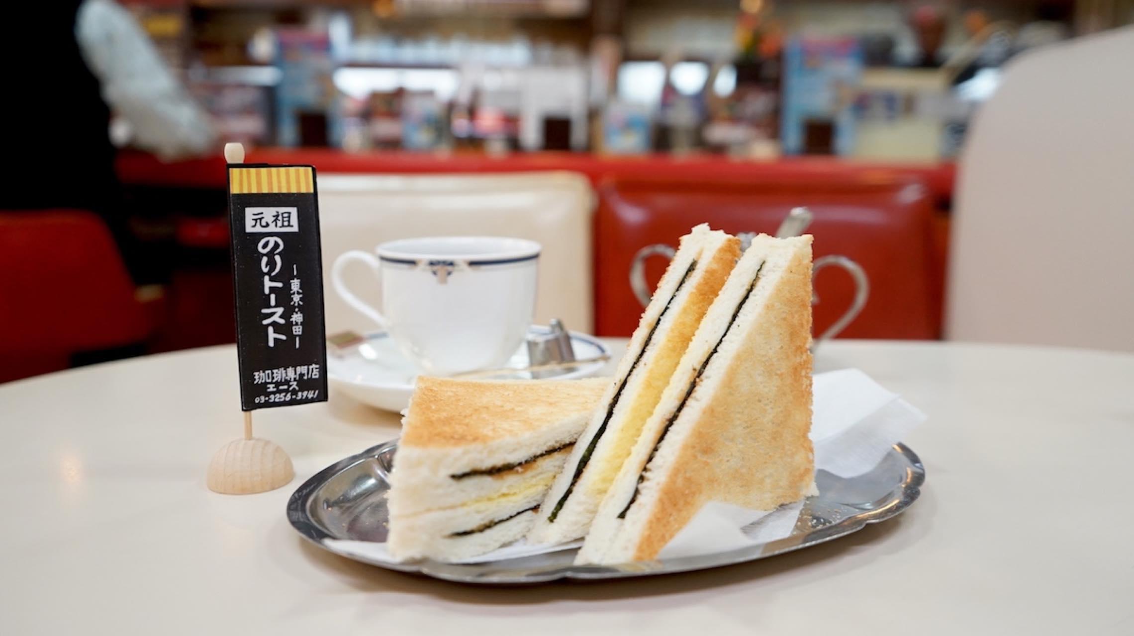 半世紀続く味。名物・元祖のりトーストを求めて神田「珈琲専門店エース」へ