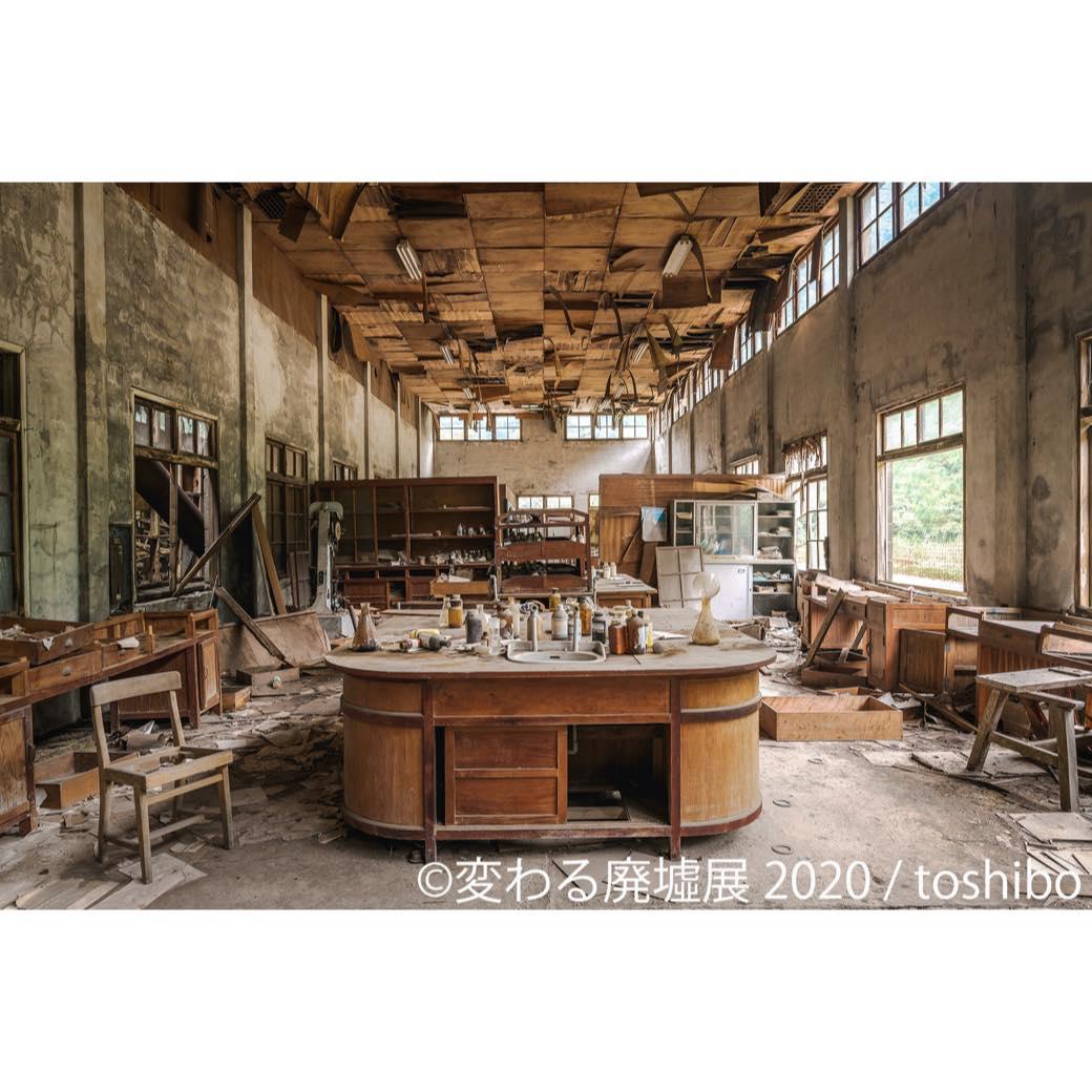 【会期終了】美しき廃墟の合同写真&物販展「変わる廃墟展 2020」