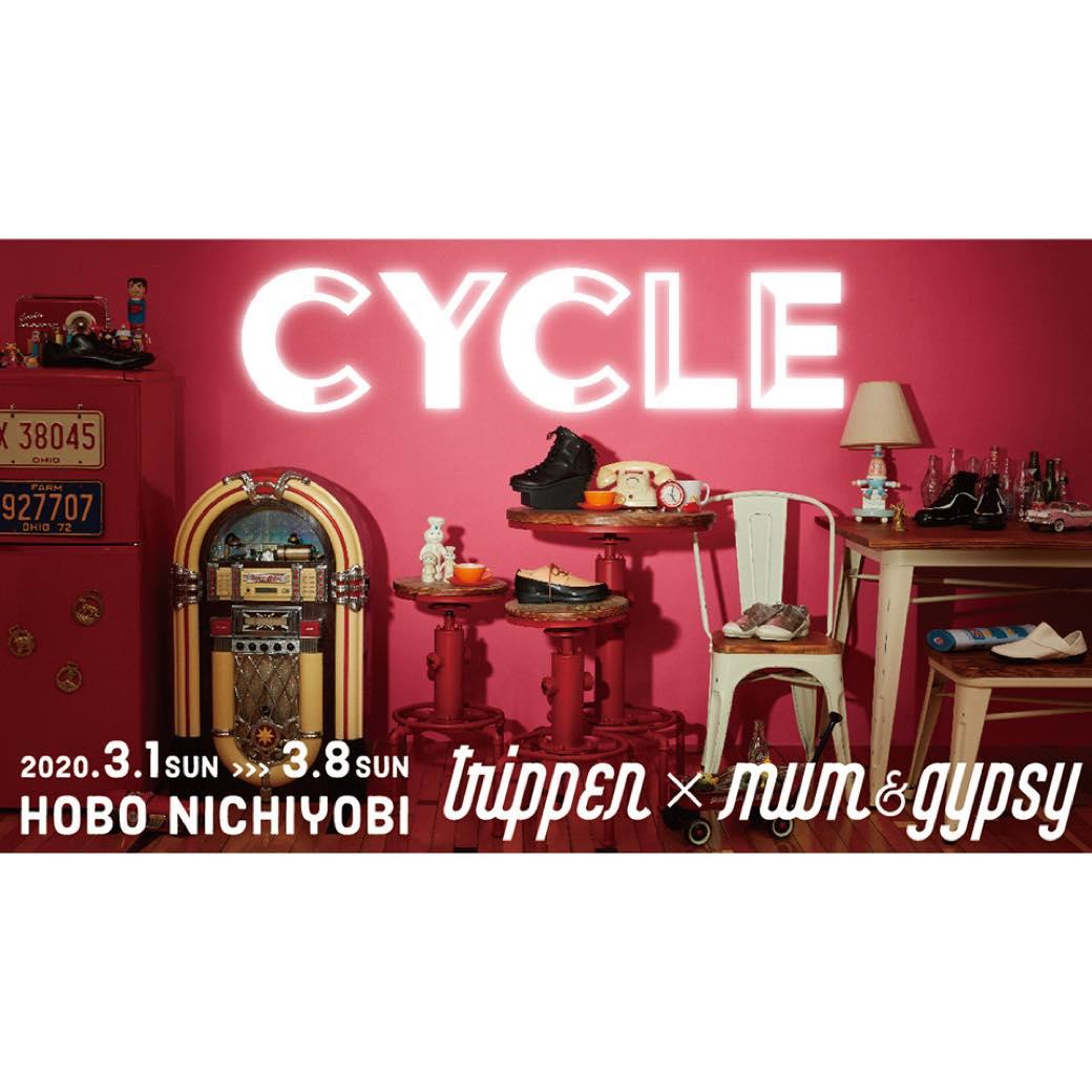 【公演延期】trippen×マームとジプシー『CYCLE』
