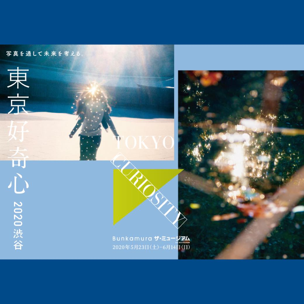 写真家100名の眼差しに触れる。東京の今を知る写真展、渋谷へ凱旋