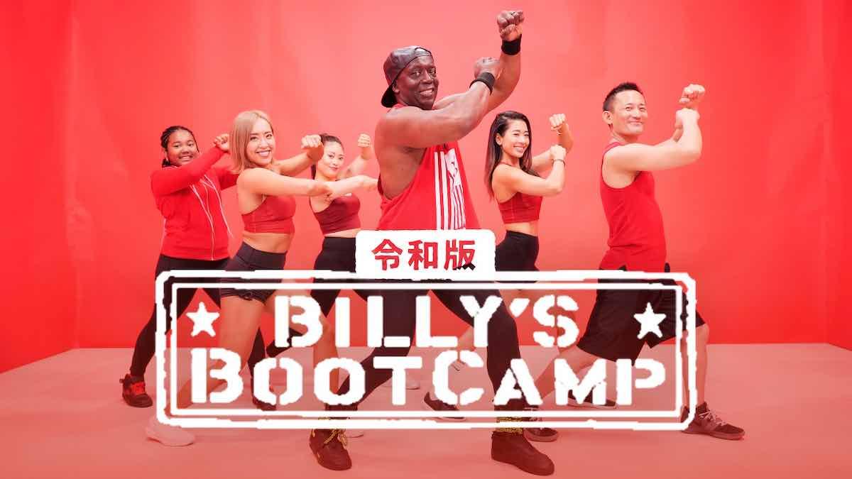 あのビリーズブートキャンプが進化して復活。ビリー隊長と一緒にコロナ太りを解消