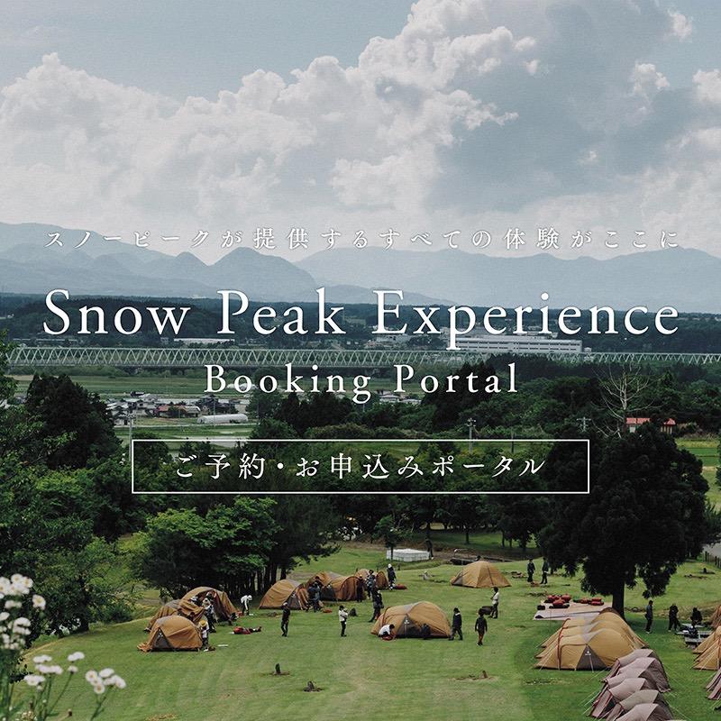 スノーピークファン必見。人気のキャンプ場やイベントが予約できる専用サイトが登場