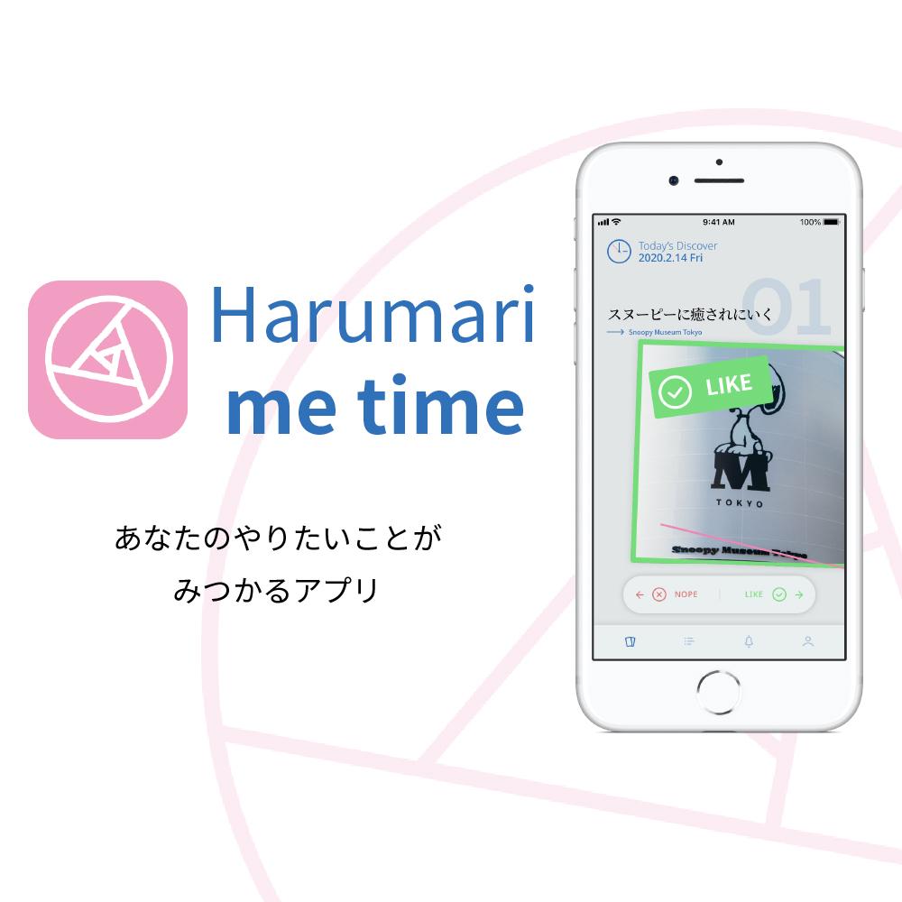 あなたが本当にやりたいことを見つけてリスト化できるHarumari me timeアプリ