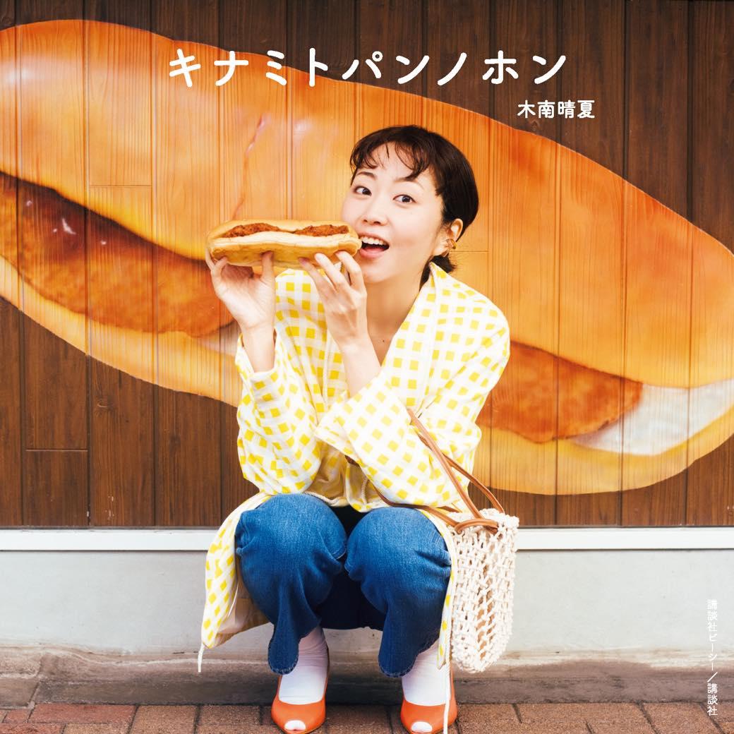 芸能界イチのパン好き女優がセレクト。木南晴夏のお気に入り48軒が一冊に