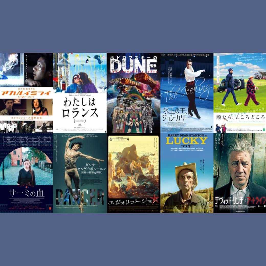 自宅に人気映画館がやってきた! アップリンク作品が60本見放題のサービス開始