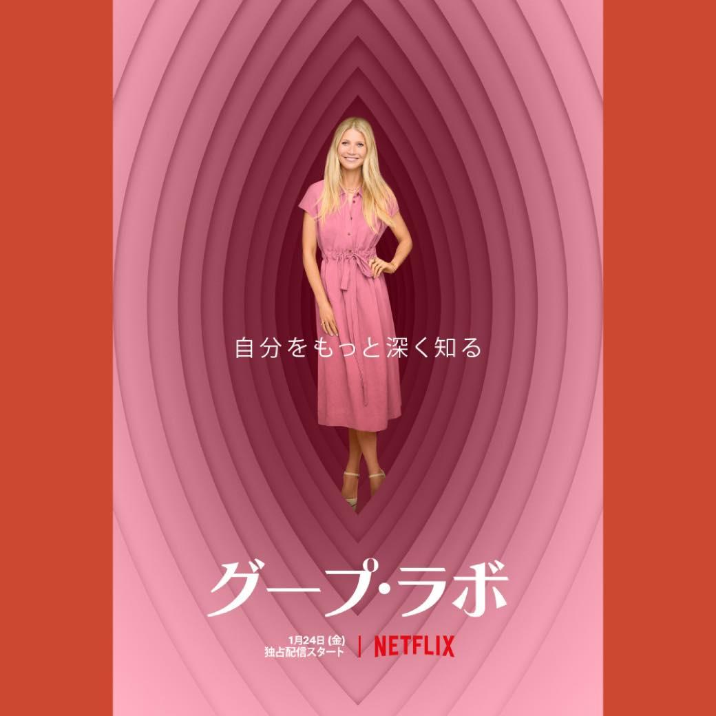"""ハリウッド女優が体を張って実体験。最先端のライフスタイル""""実験室"""""""