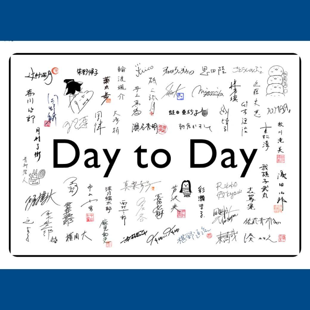 辻村深月や有川ひろなど人気作家がずらり。3分のスキマ時間で読める掌編を毎日無料公開