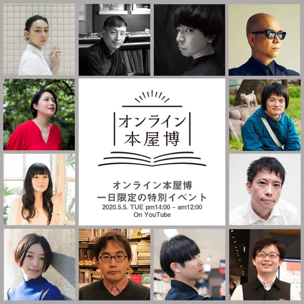 あの「本屋博」がオンラインで開催! 芥川賞作家によるトークライブも実施