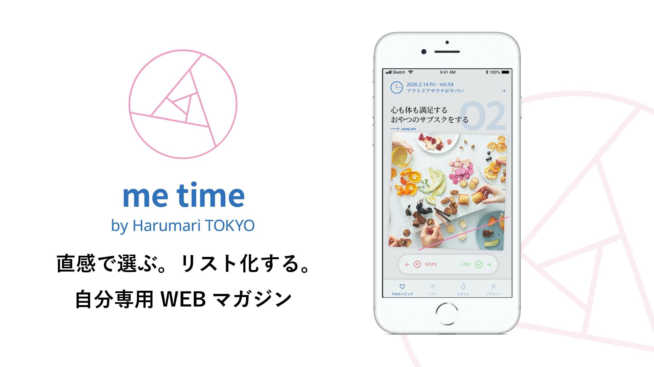 東京の最新トレンドの中から自分にあった情報に出会えるHarumari TOKYOのアプリ