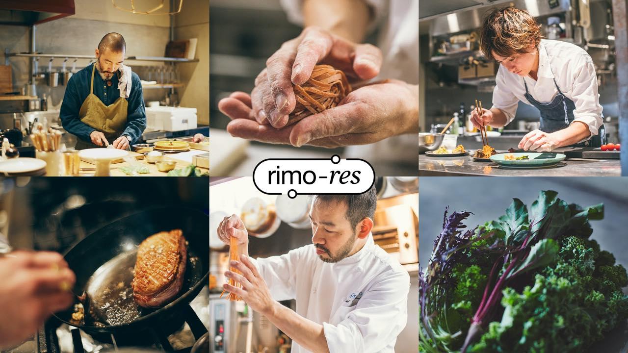 自宅でレストランのレシピを再現。一流の味を食材から学べる「rimo-res」