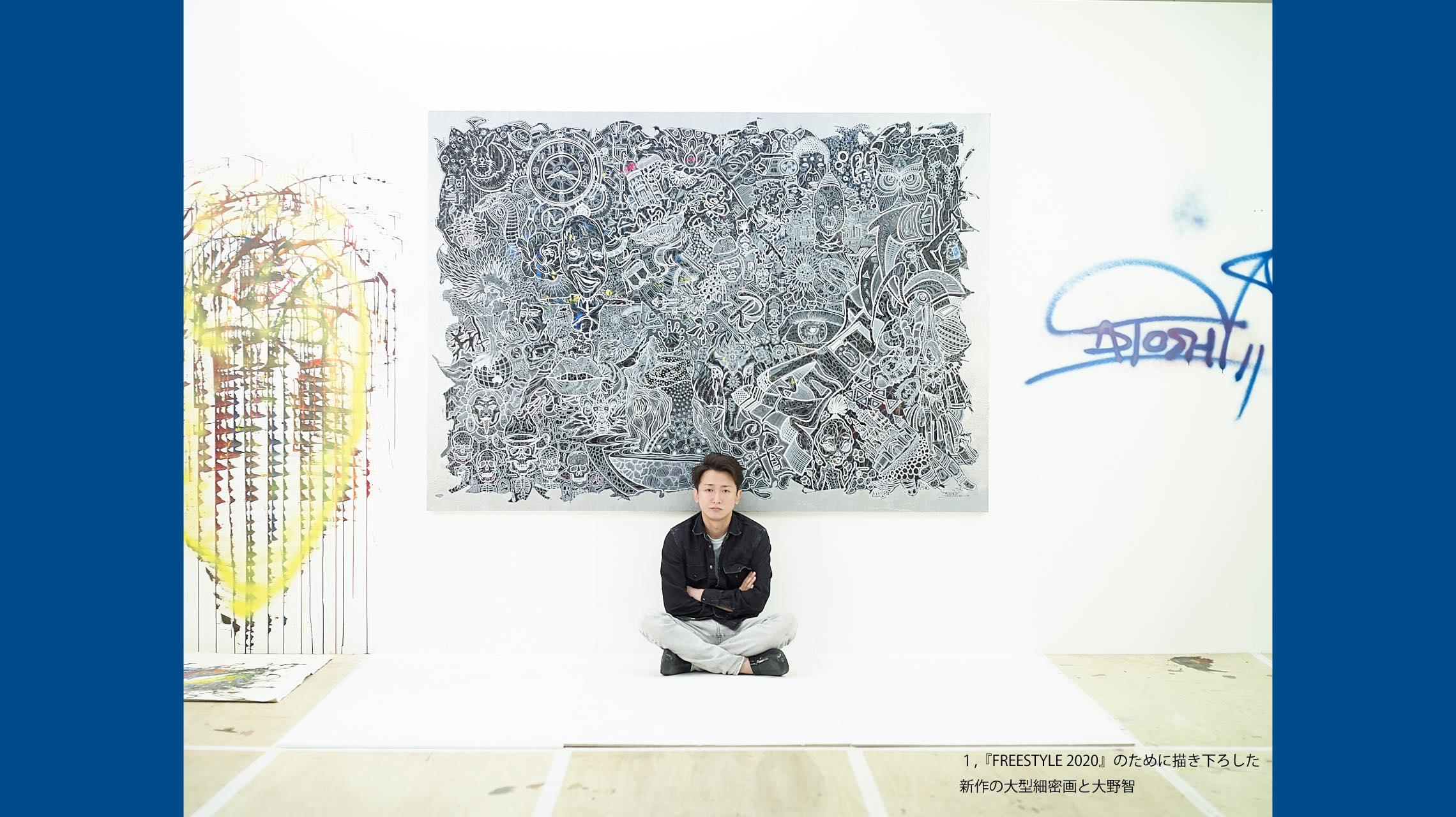 久々の個展「FREESTYLE 2020」で嵐・大野智の頭の中を覗き見