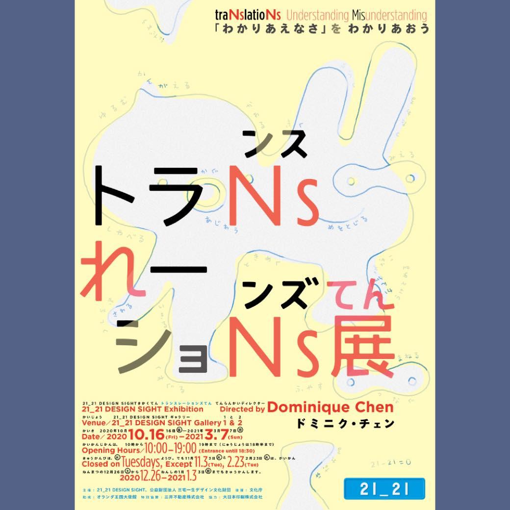 「翻訳」がテーマの展覧会開催。意思疎通の「わかりあえなさ」を体験する
