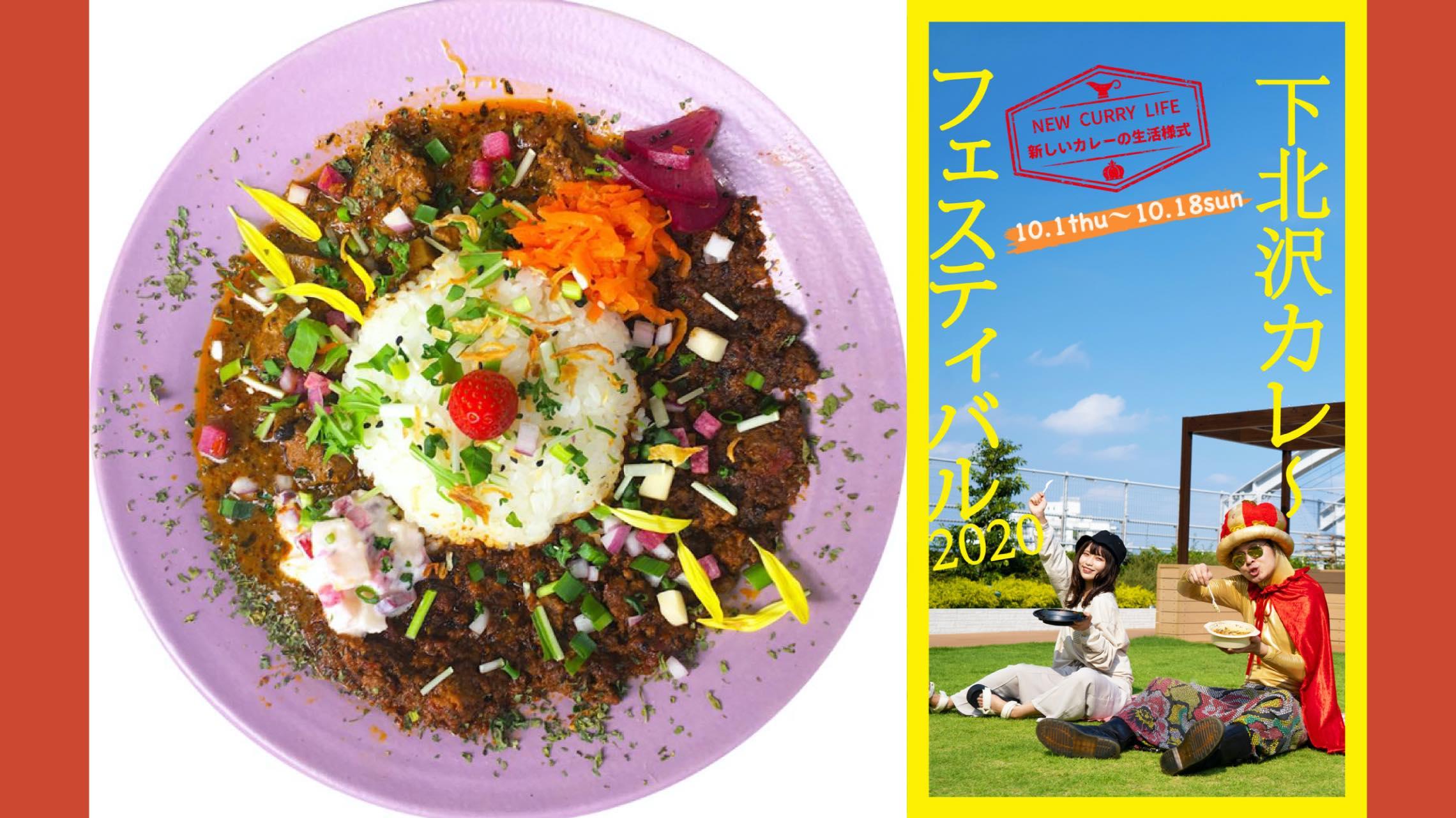 食欲の秋、カレーの秋! 下北沢カレーフェスティバルがいよいよ開催