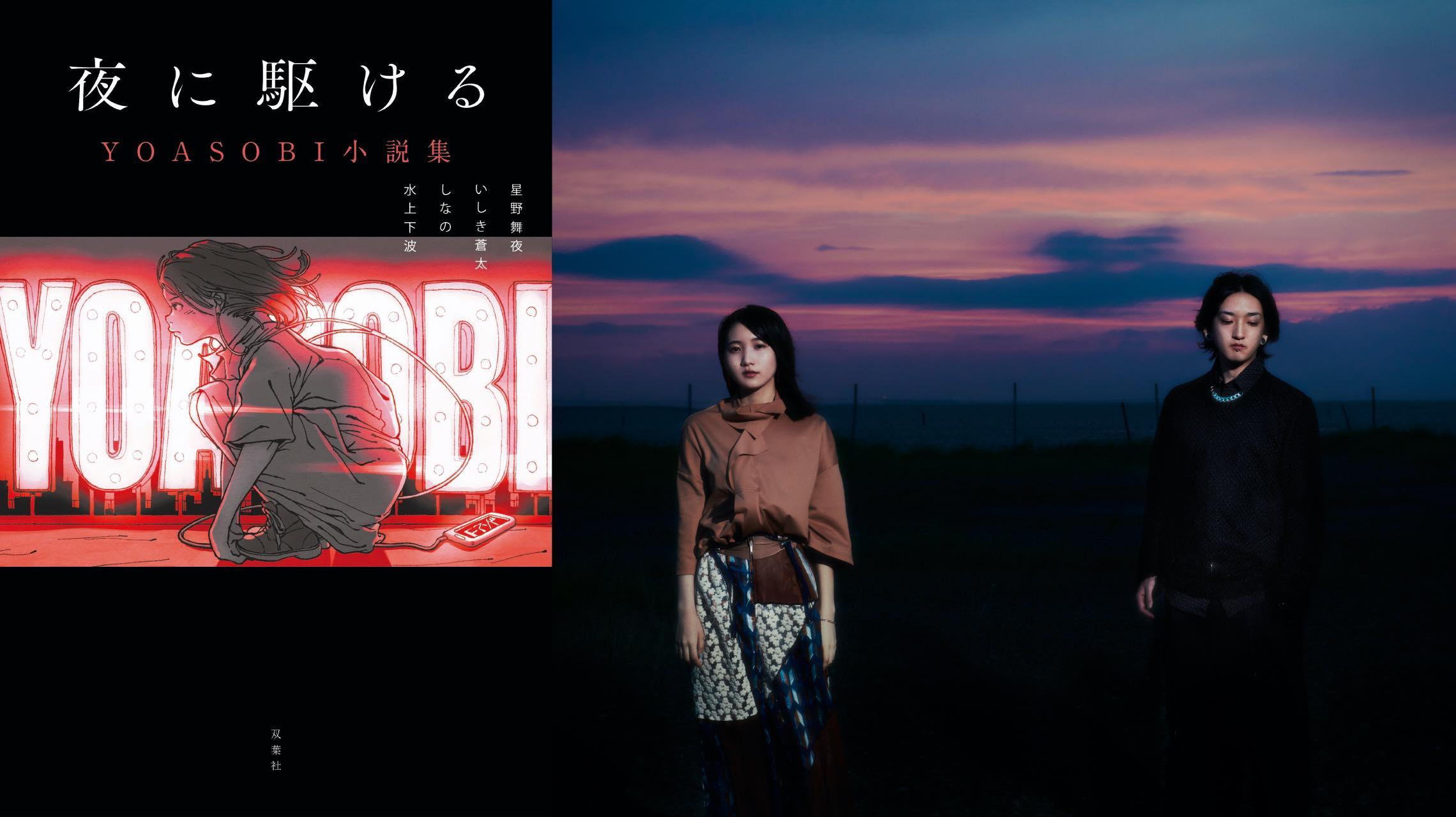 YOASOBIの楽曲の元ネタを収録した『夜に駆ける YOASOBI小説集』