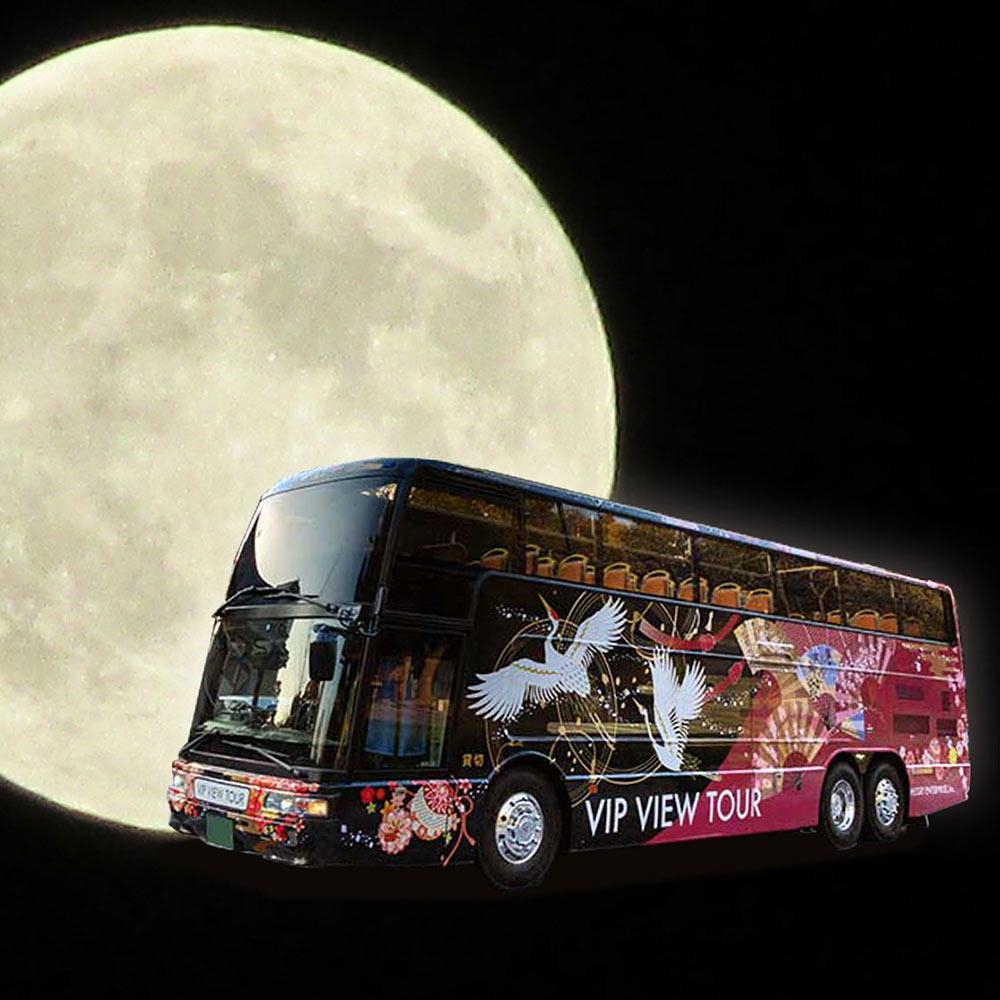 「中秋の名月」と走る90分。バスで巡る、東京の新しいお月見体験