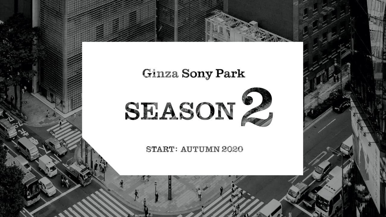 イベントも楽しみ!銀座の遊び場「Ginza Sony Park」が シーズン2へアップグレード