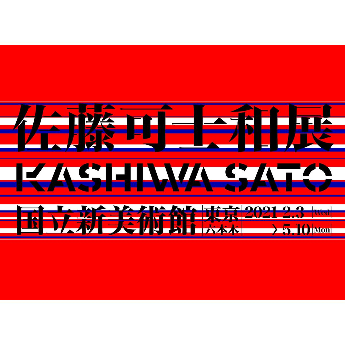 気鋭のクリエイター・佐藤可士和の集大成となる個展が六本木で開催