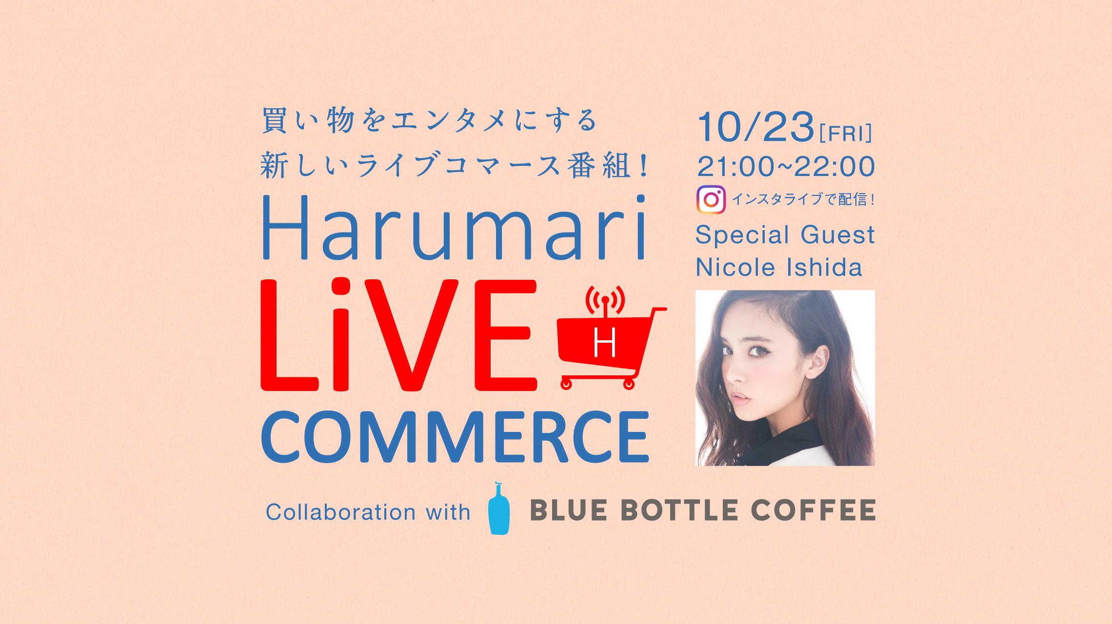 石田ニコルがブルーボトルコーヒーの魅力を提案。Harumariの買い物エンタメ番組が始動!
