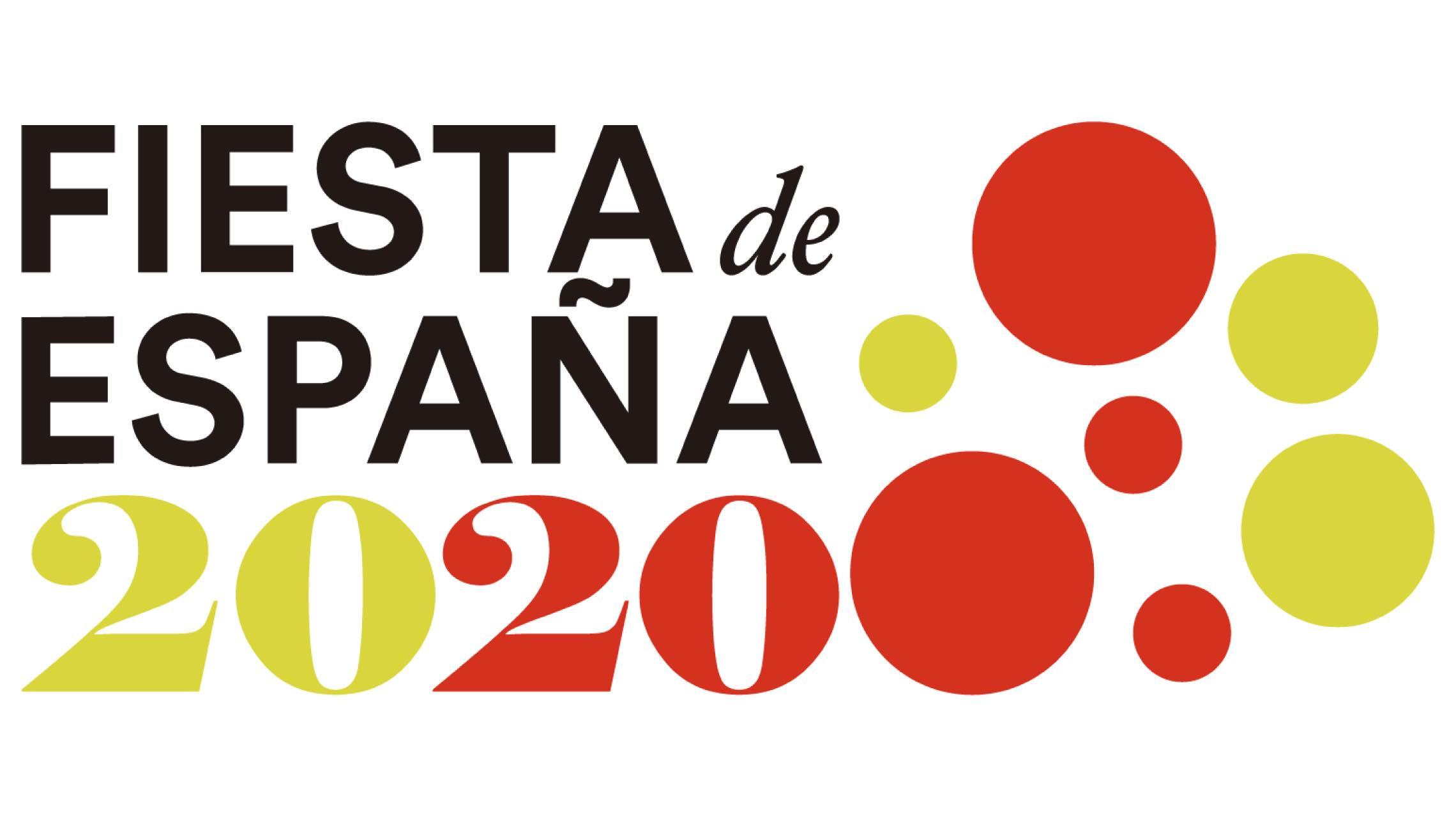 今年も開催。代々木公園を熱くする「フィエスタ・デ・エスパーニャ2020」でスペインの味覚に舌鼓
