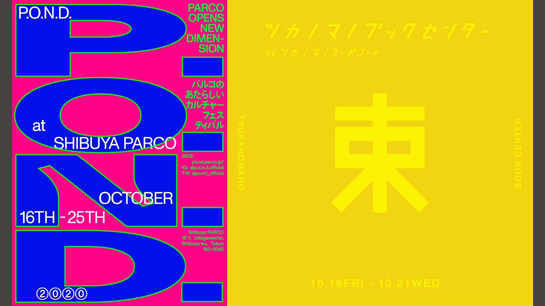 大人の文化祭「P.O.N.D.」へ。渋谷パルコがカルチャーに染まる10日間