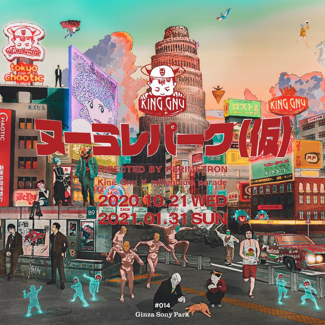 銀座ソニーパークでKing Gnuの展覧会を開催。圧巻の最新3D映像も